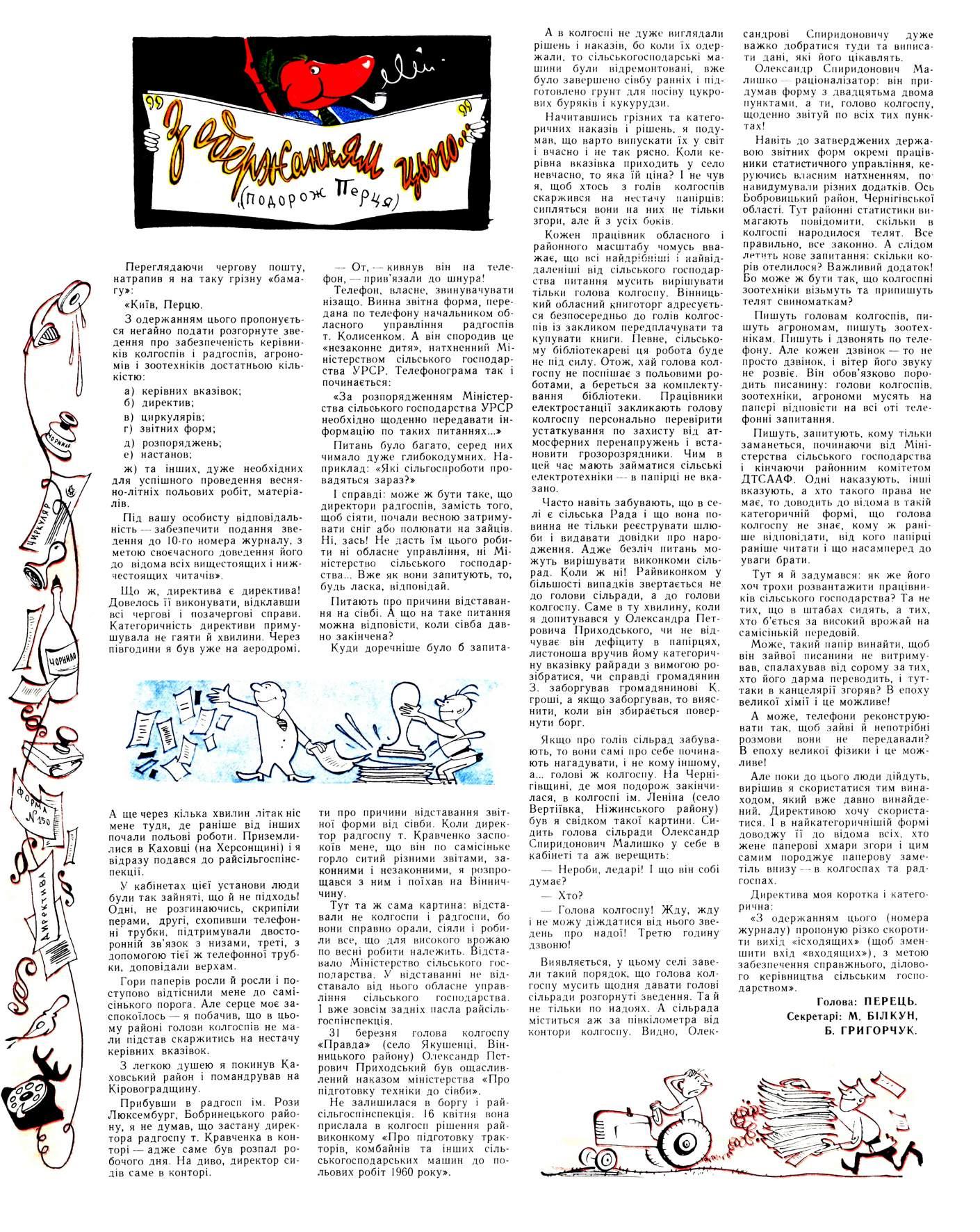 Журнал перець 1960 №10