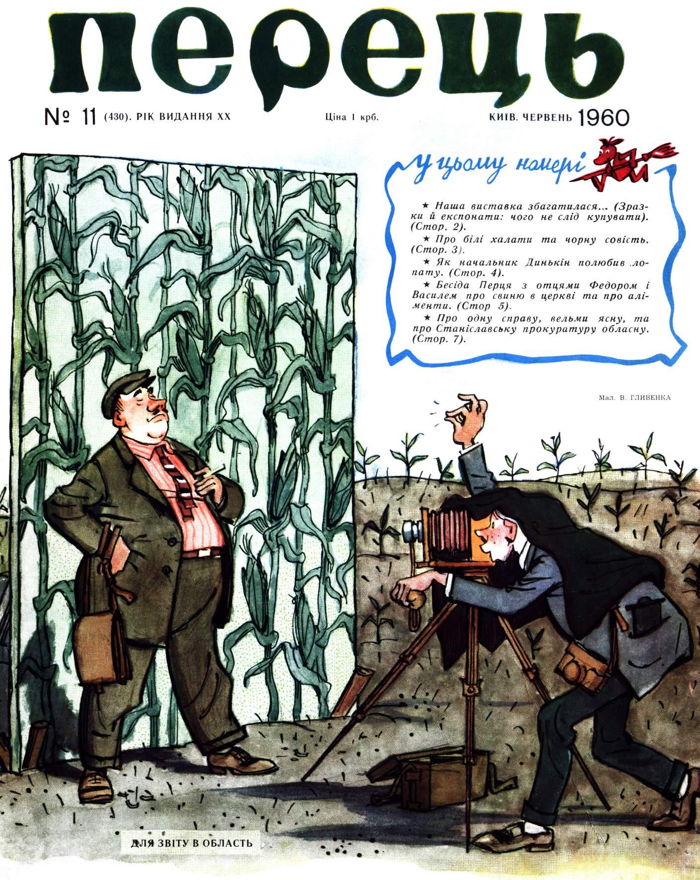 Журнал перець 1960 №11