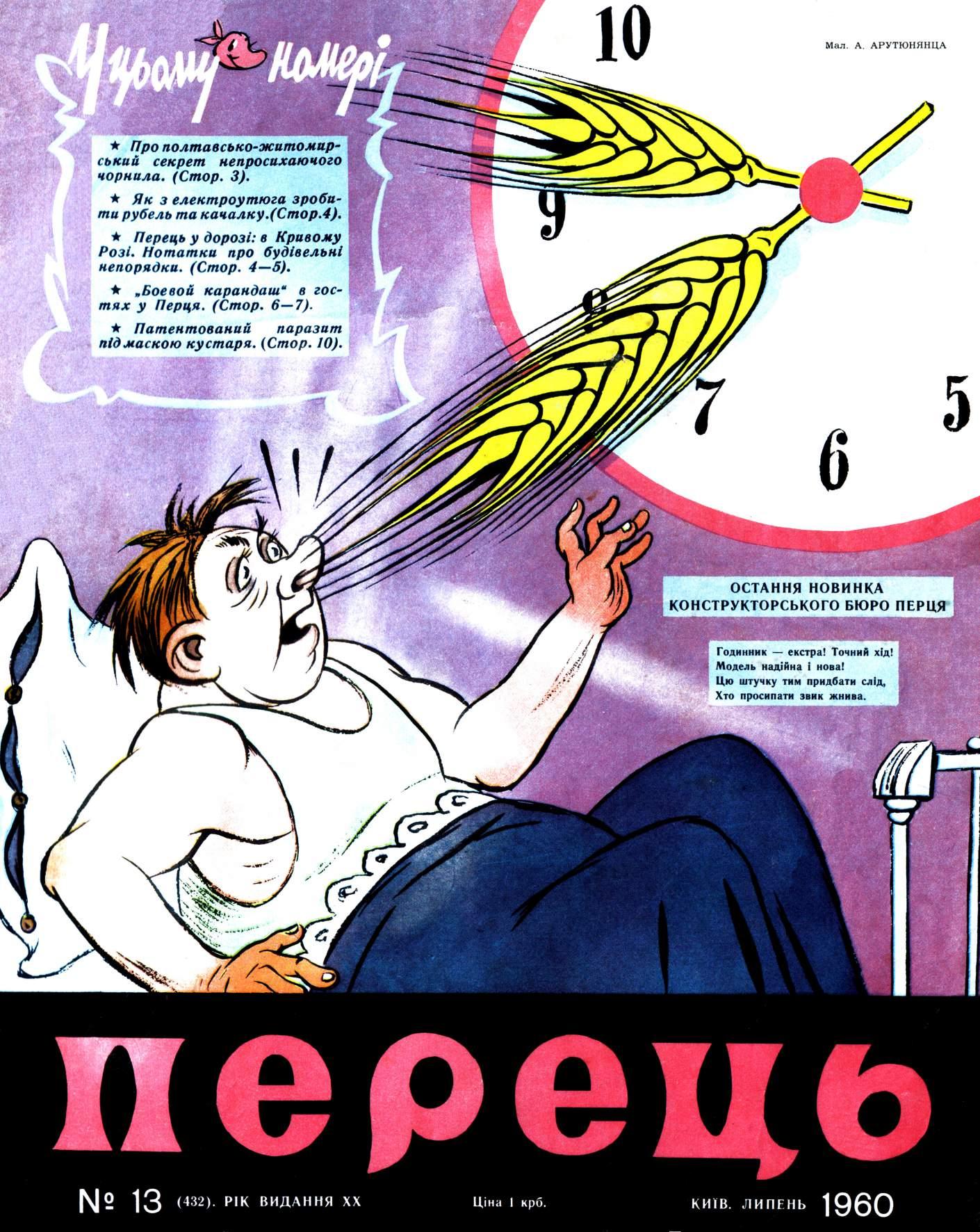 Журнал перець 1960 №13