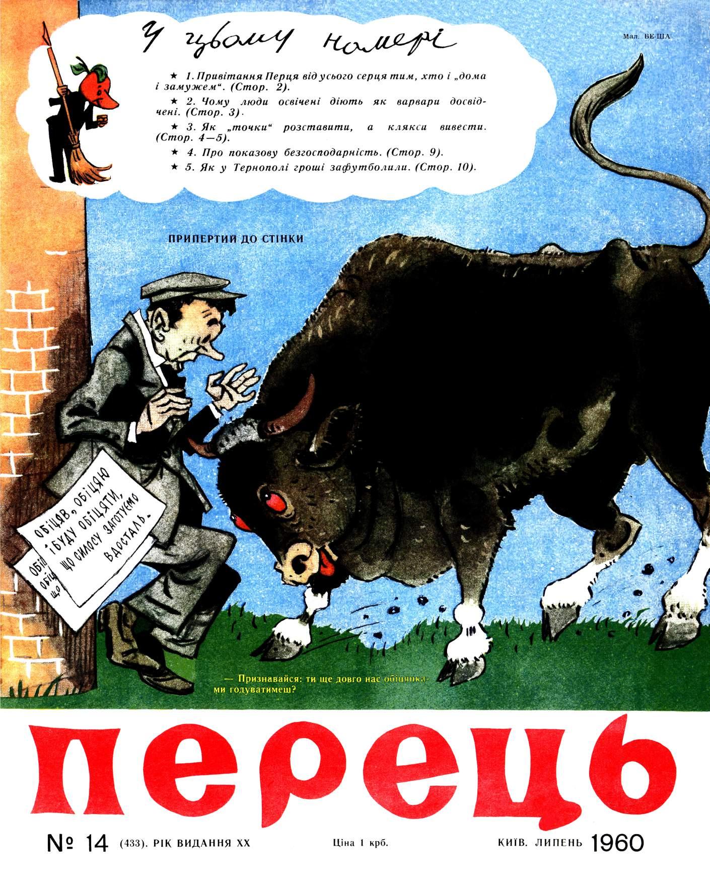 Журнал перець 1960 №14