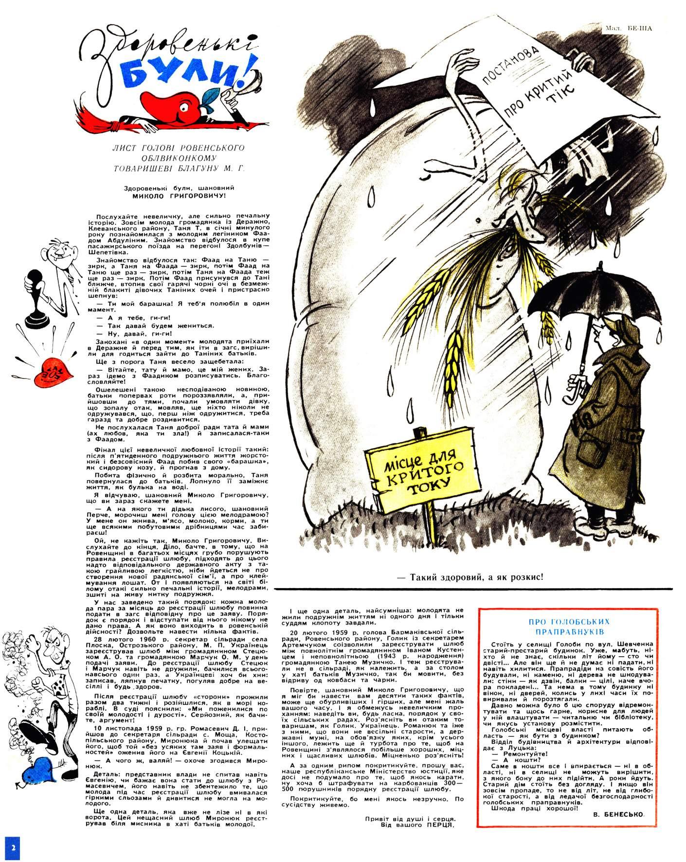 Журнал перець 1960 №15