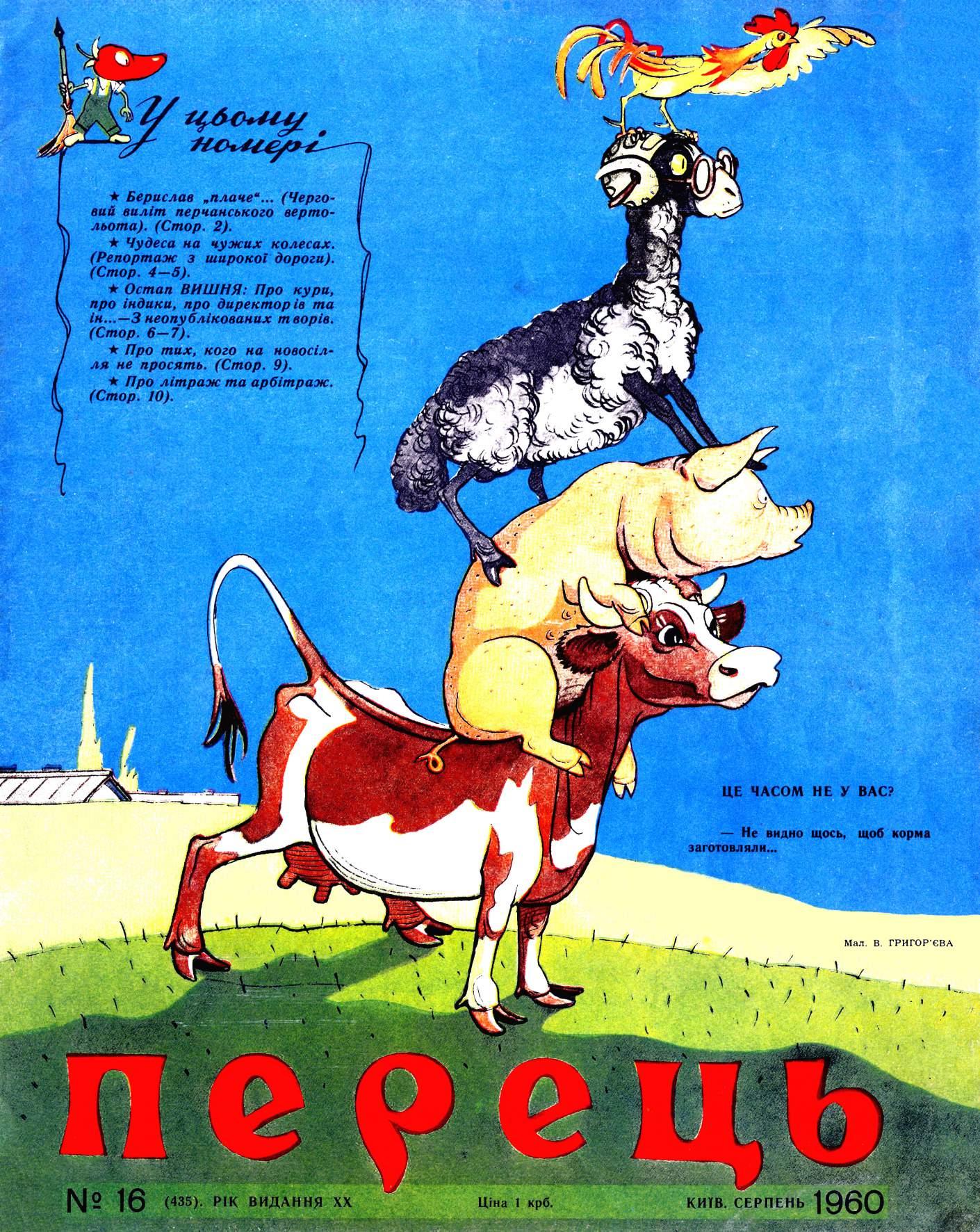 Журнал перець 1960 №16