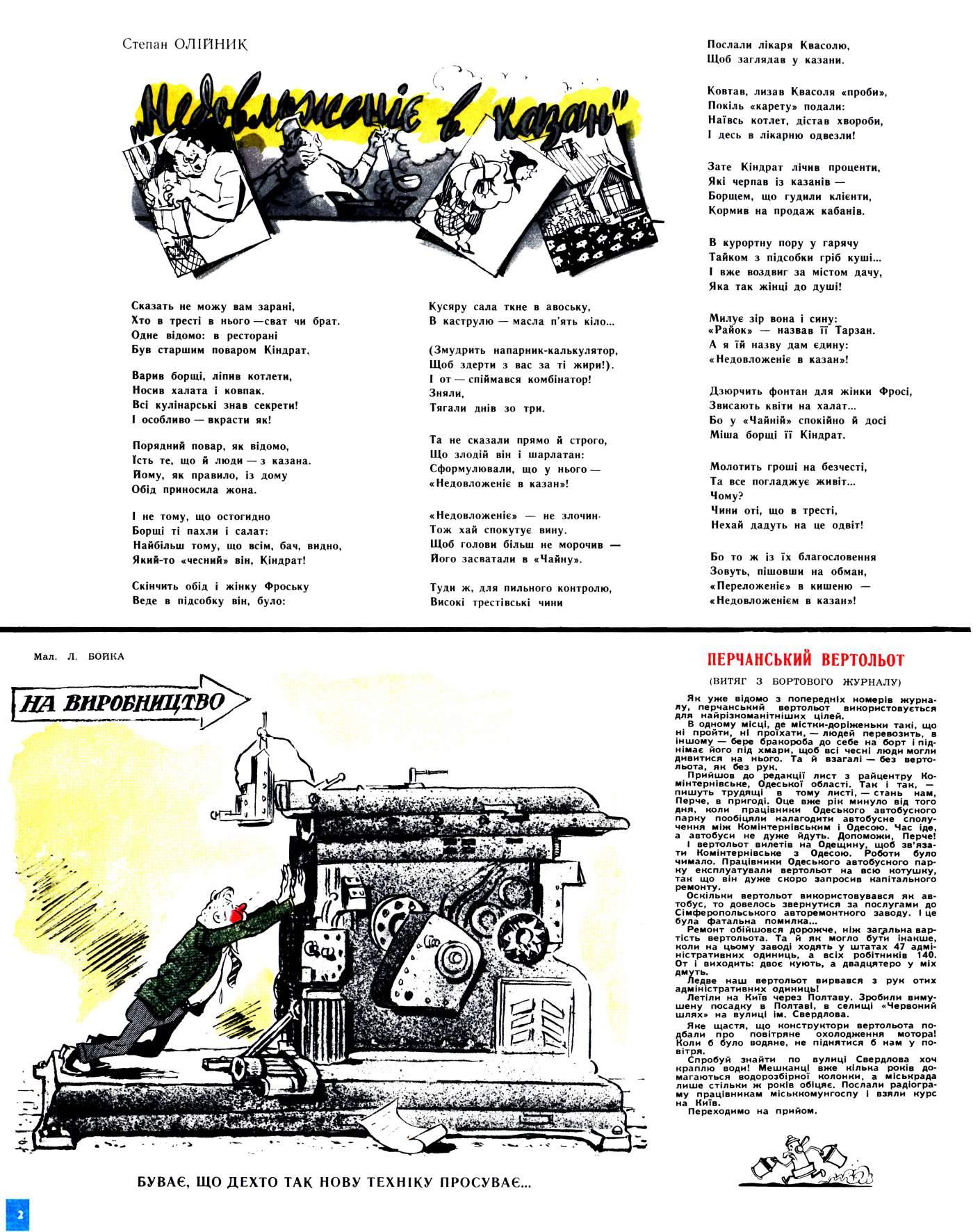 Журнал перець 1960 №18