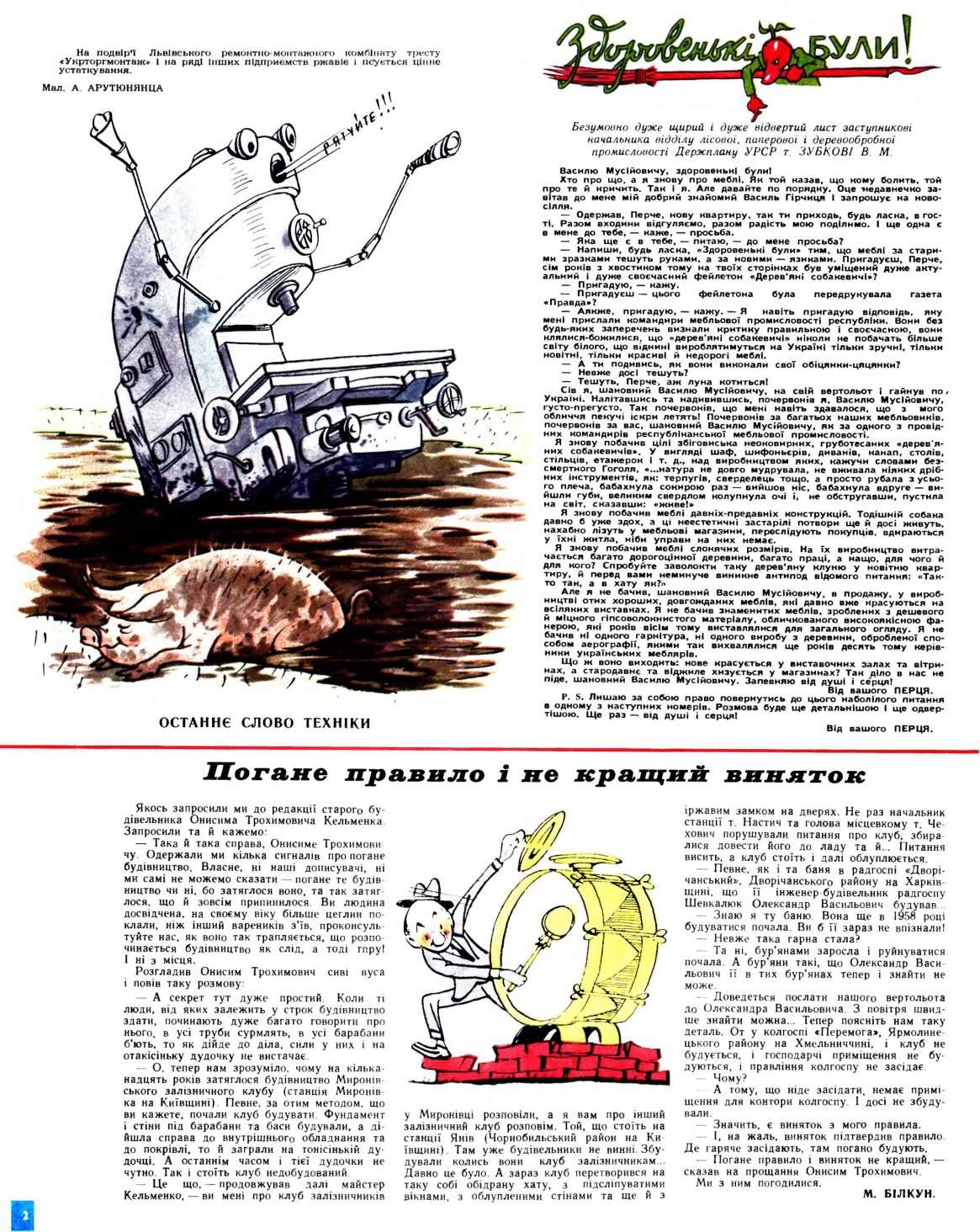 Журнал перець 1960 №19