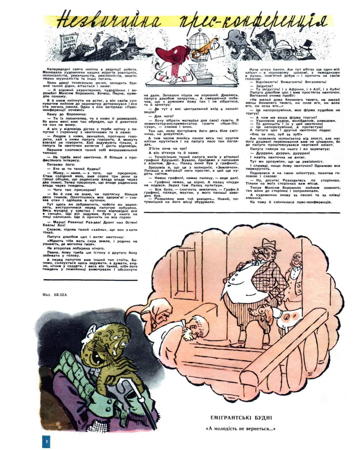 Журнал перець 1960 №20