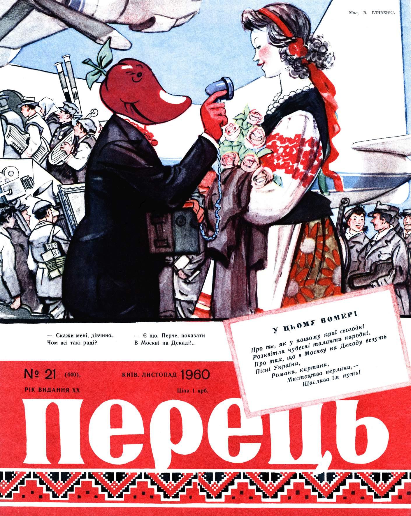 Журнал перець 1960 №21