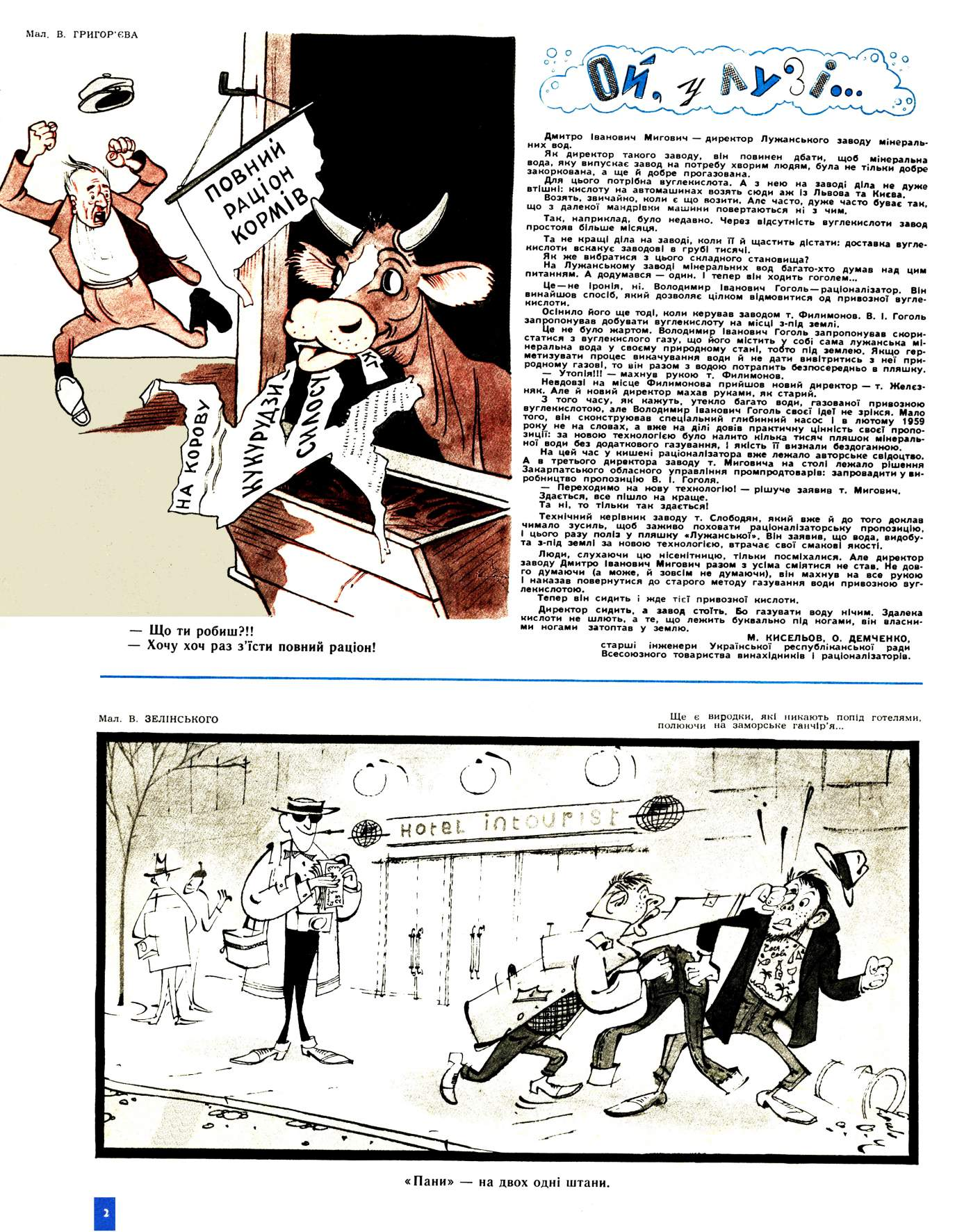 Журнал перець 1960 №22