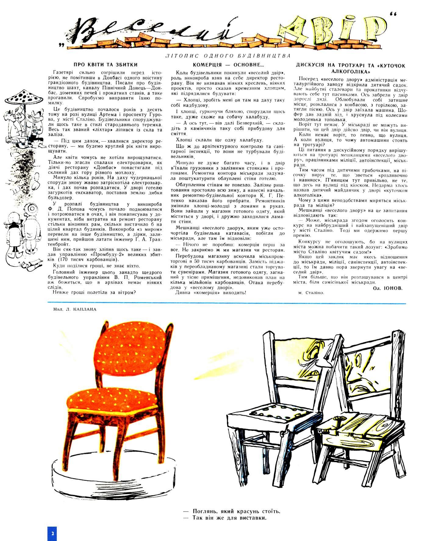 Журнал перець 1960 №23