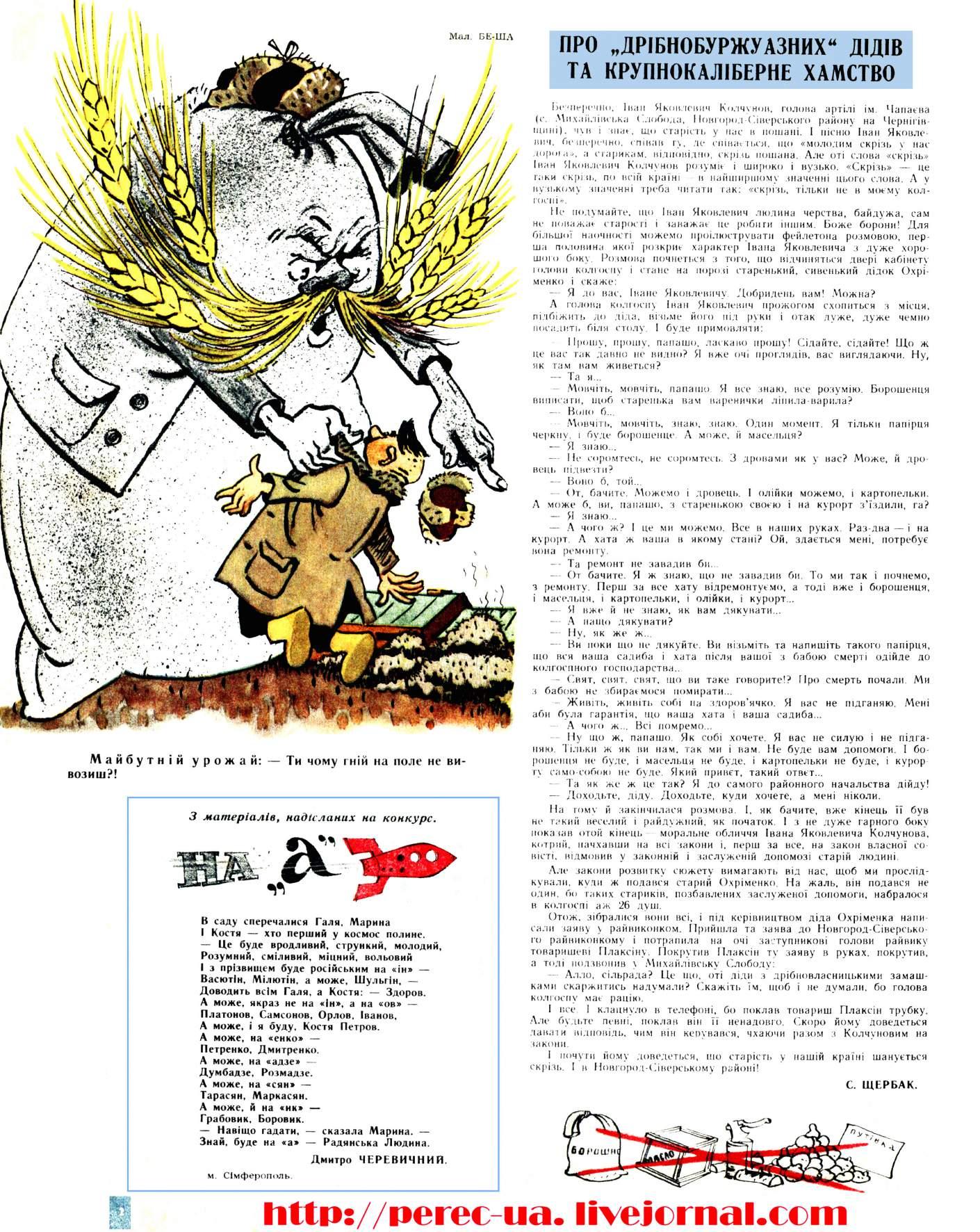 Журнал перець 1961 №01