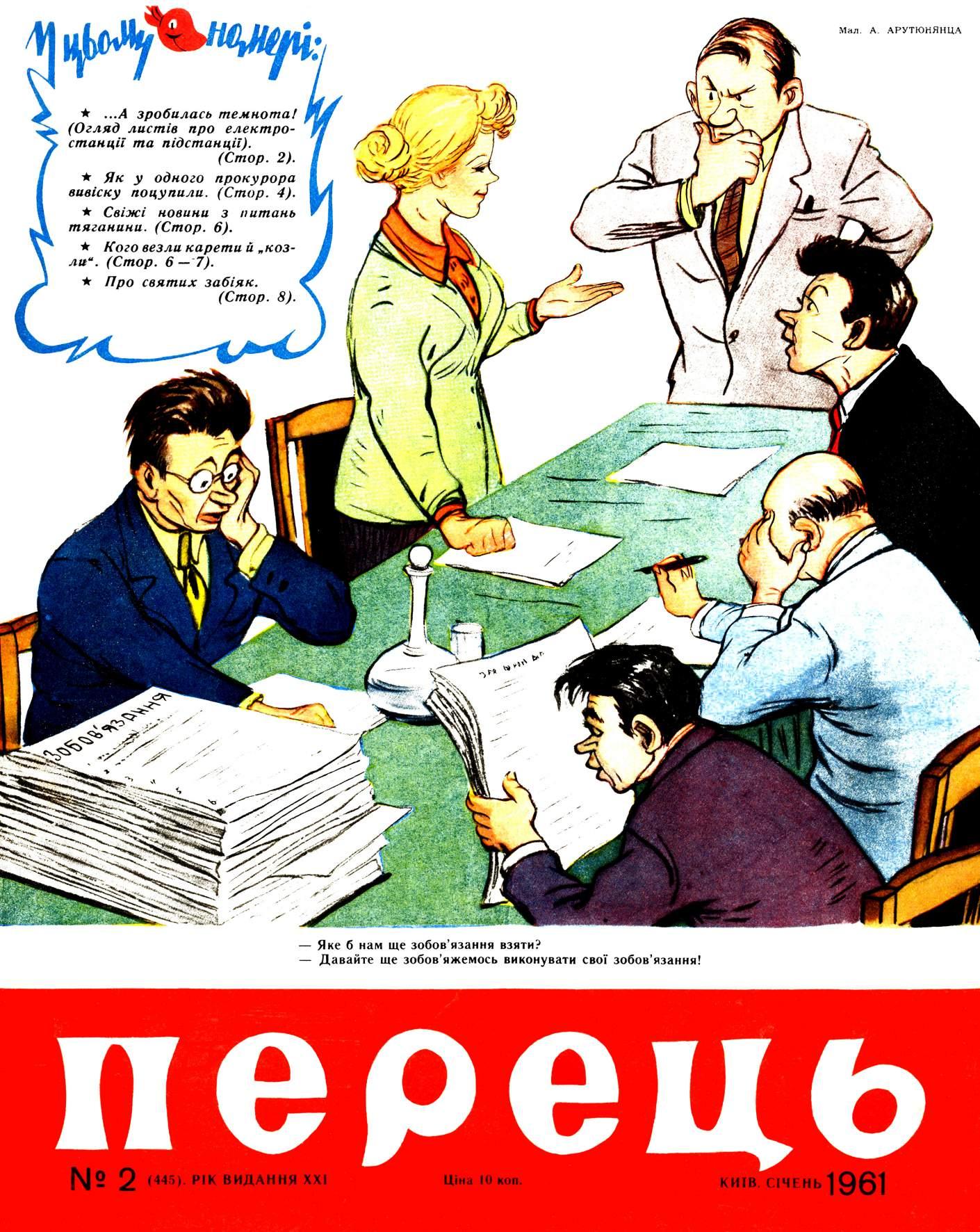Журнал перець 1961 №02