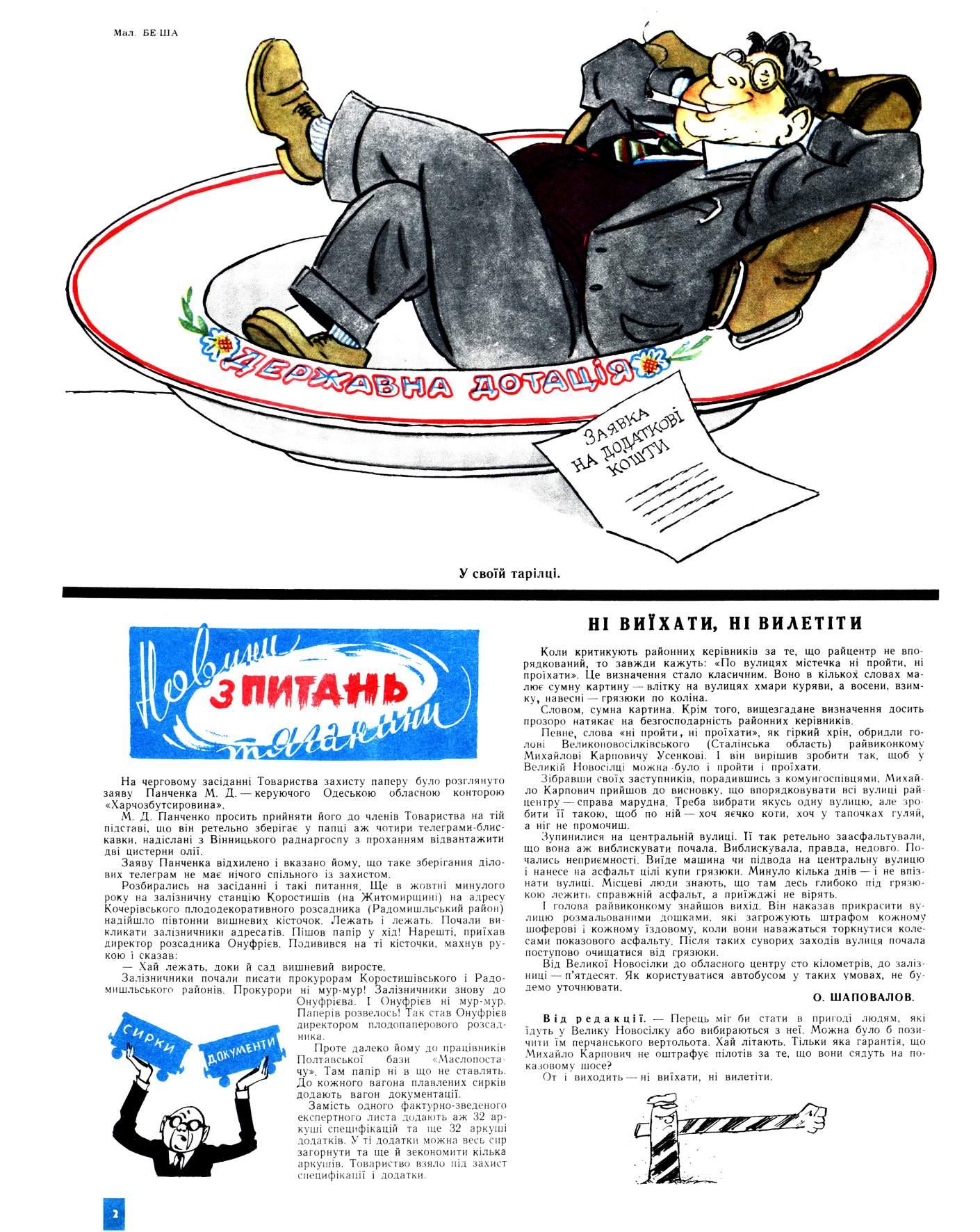 Журнал перець 1961 №03