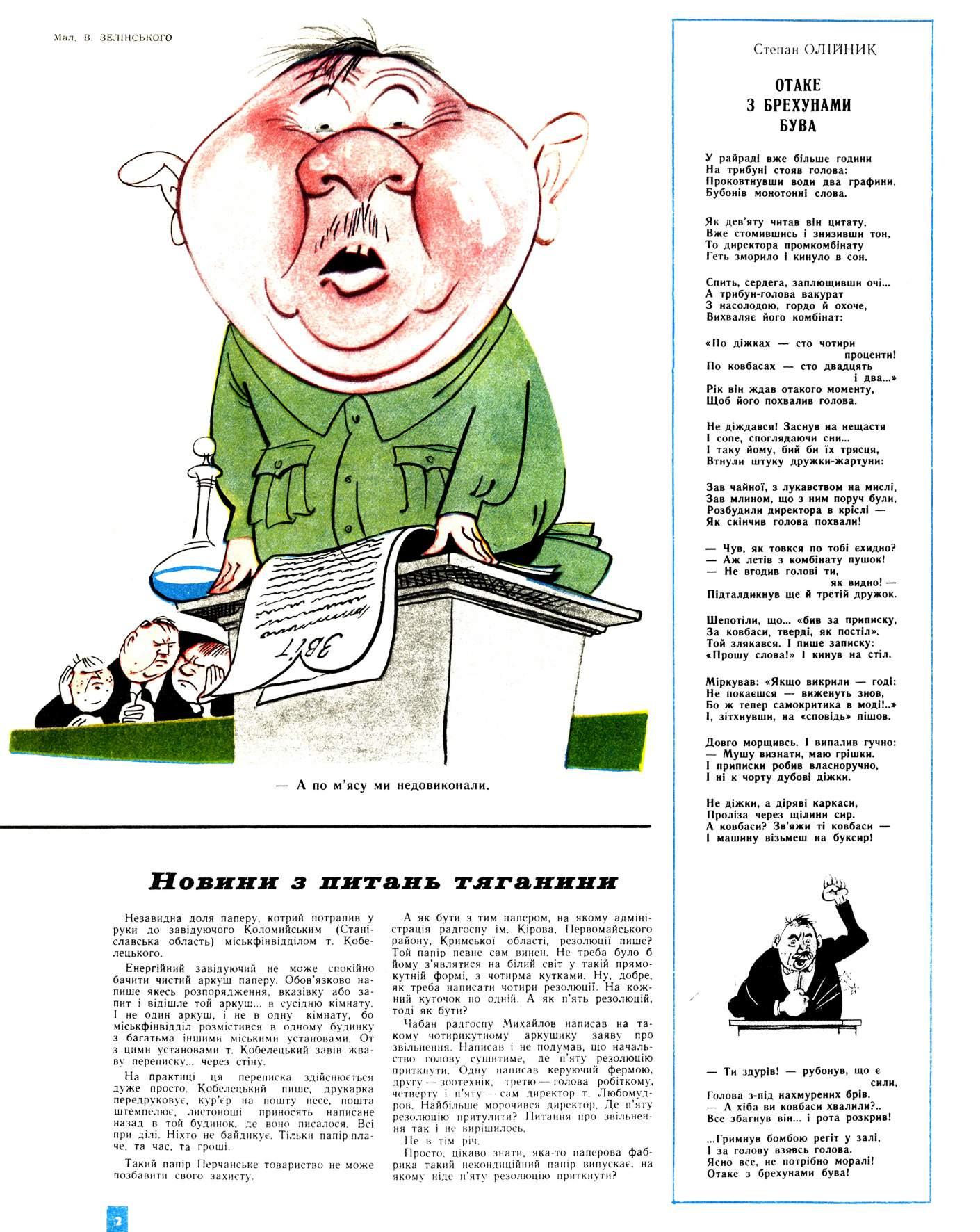 Журнал перець 1961 №05