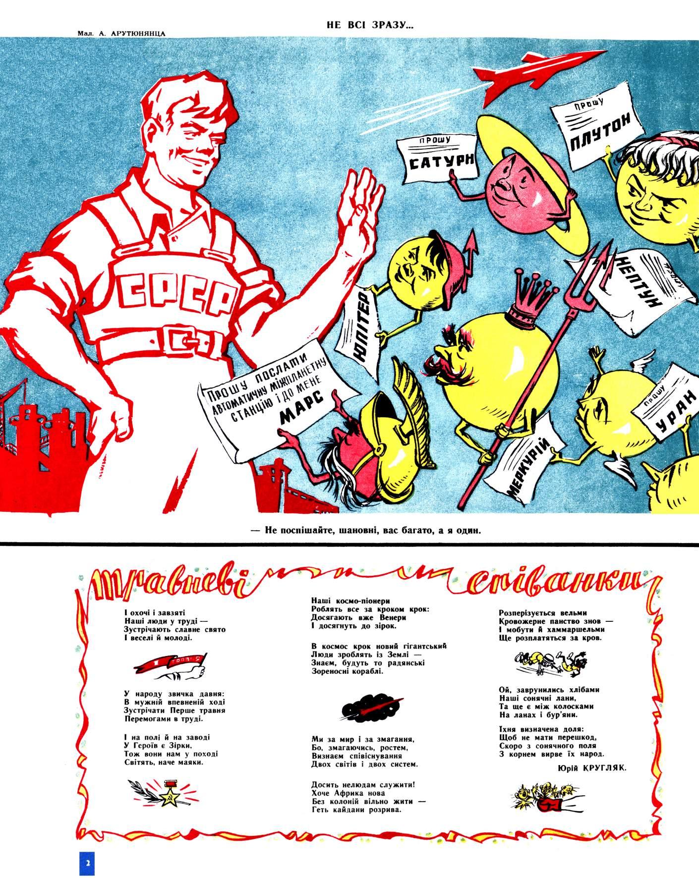 Журнал перець 1961 №08