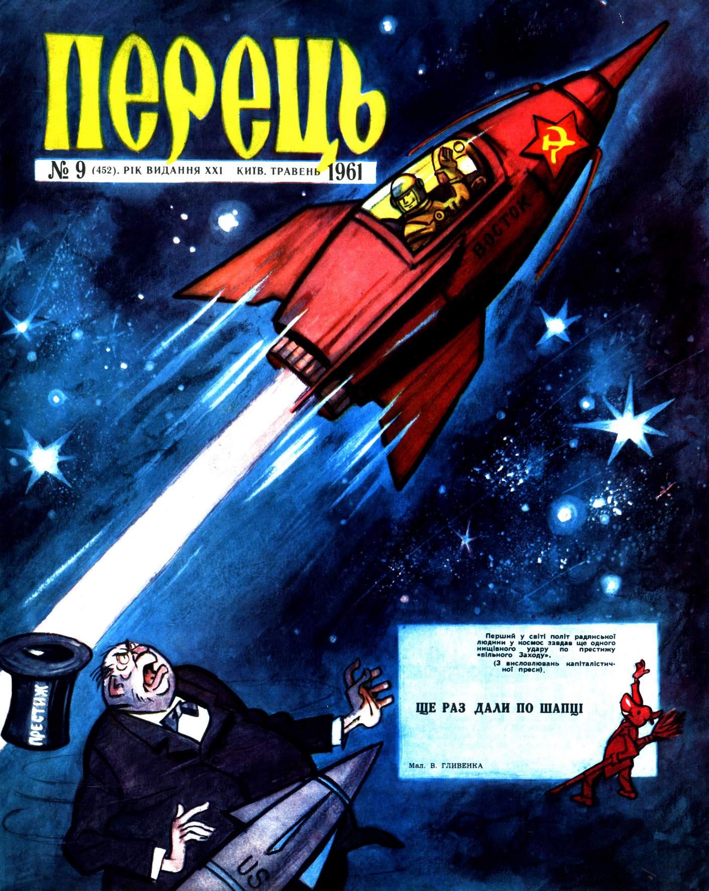 Журнал перець 1961 №09