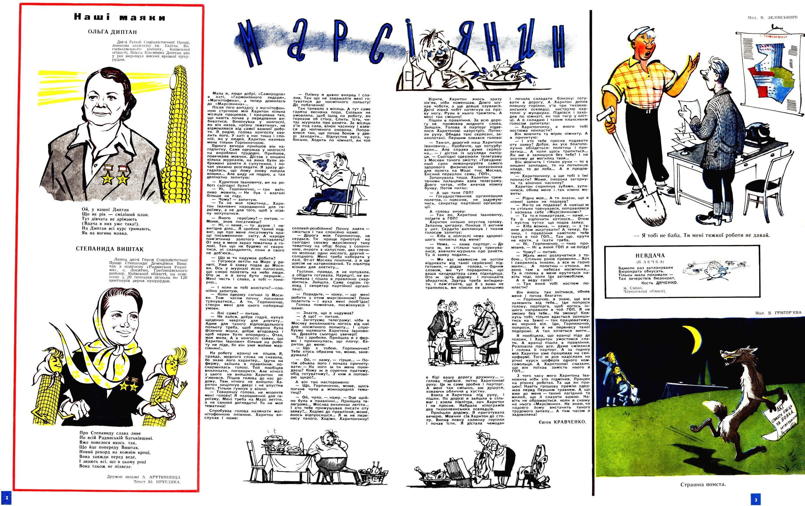 Журнал перець 1961 №10