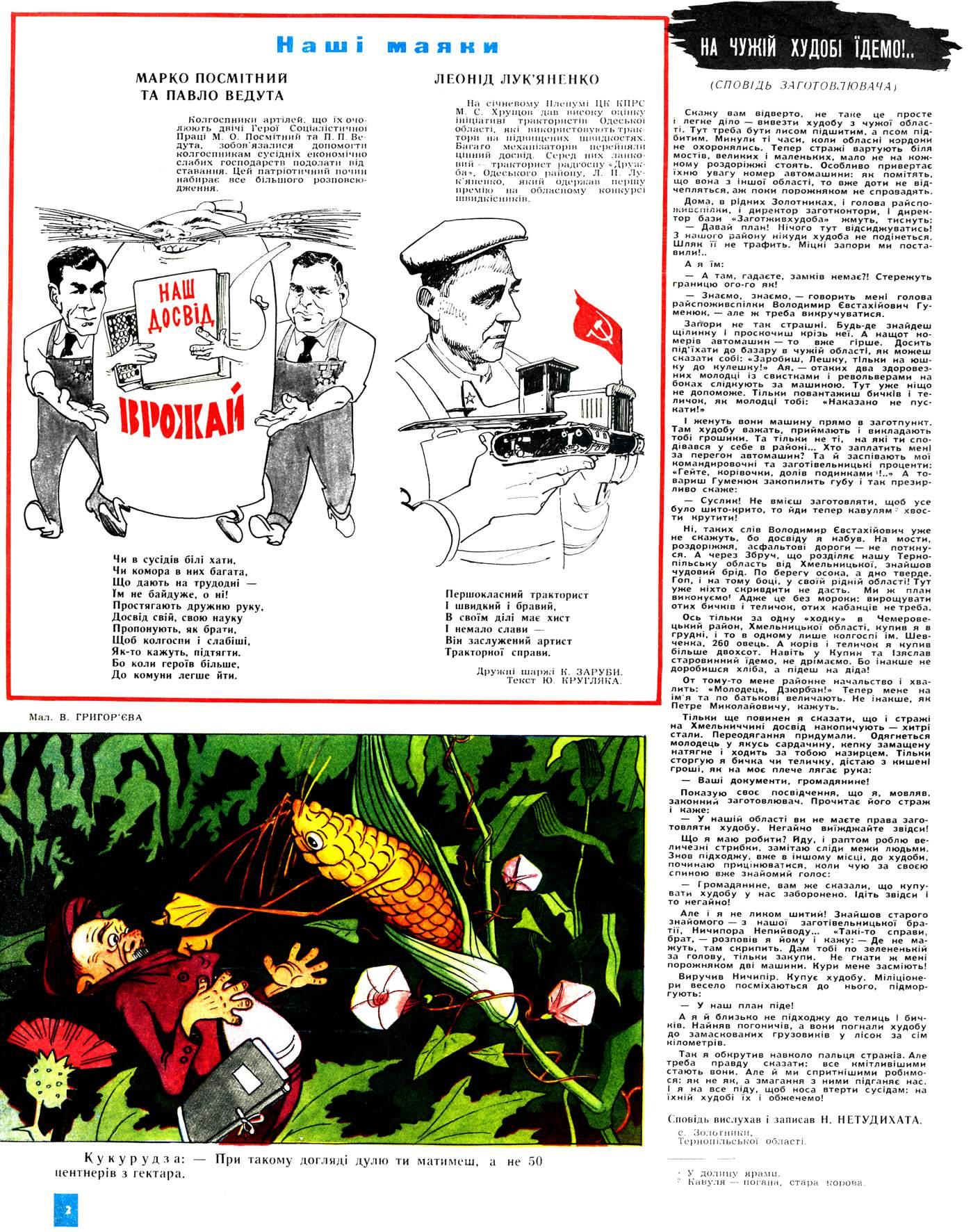Журнал перець 1961 №11