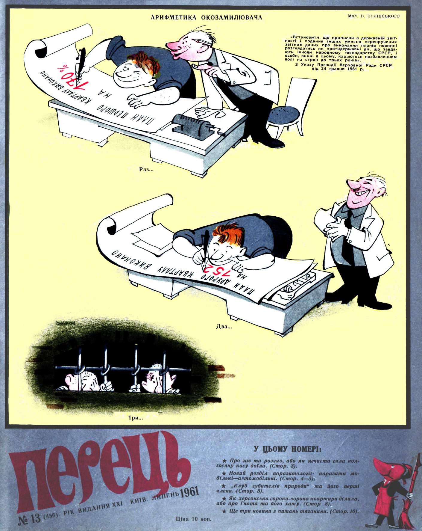 Журнал перець 1961 №13