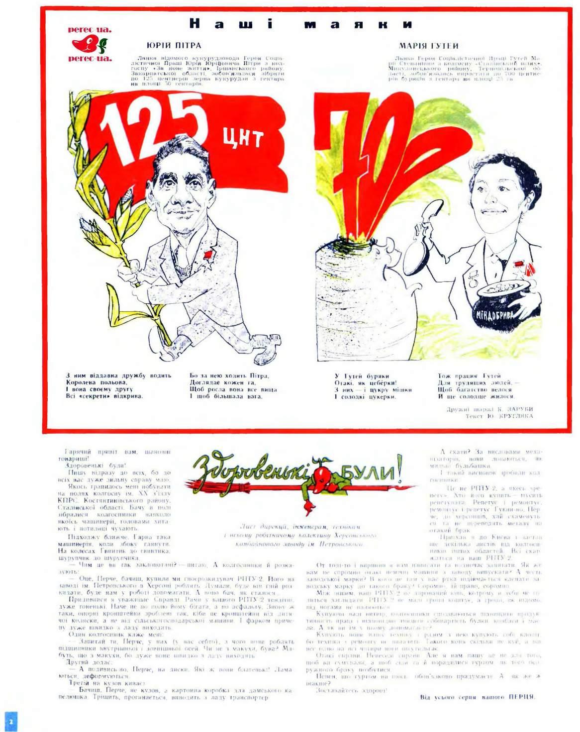 Журнал перець 1961 №14