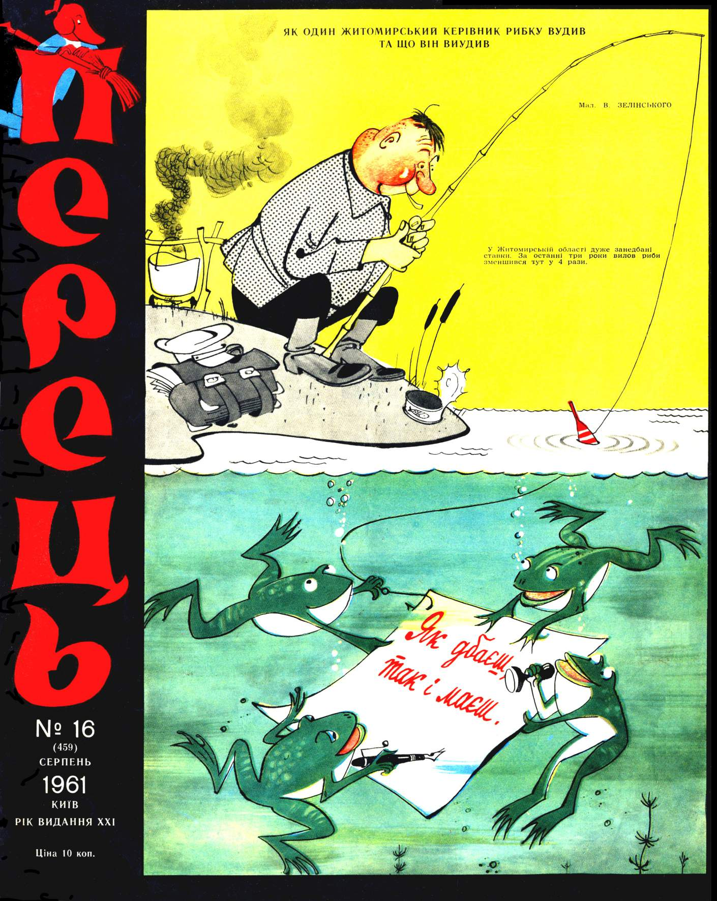 Журнал перець 1961 №16