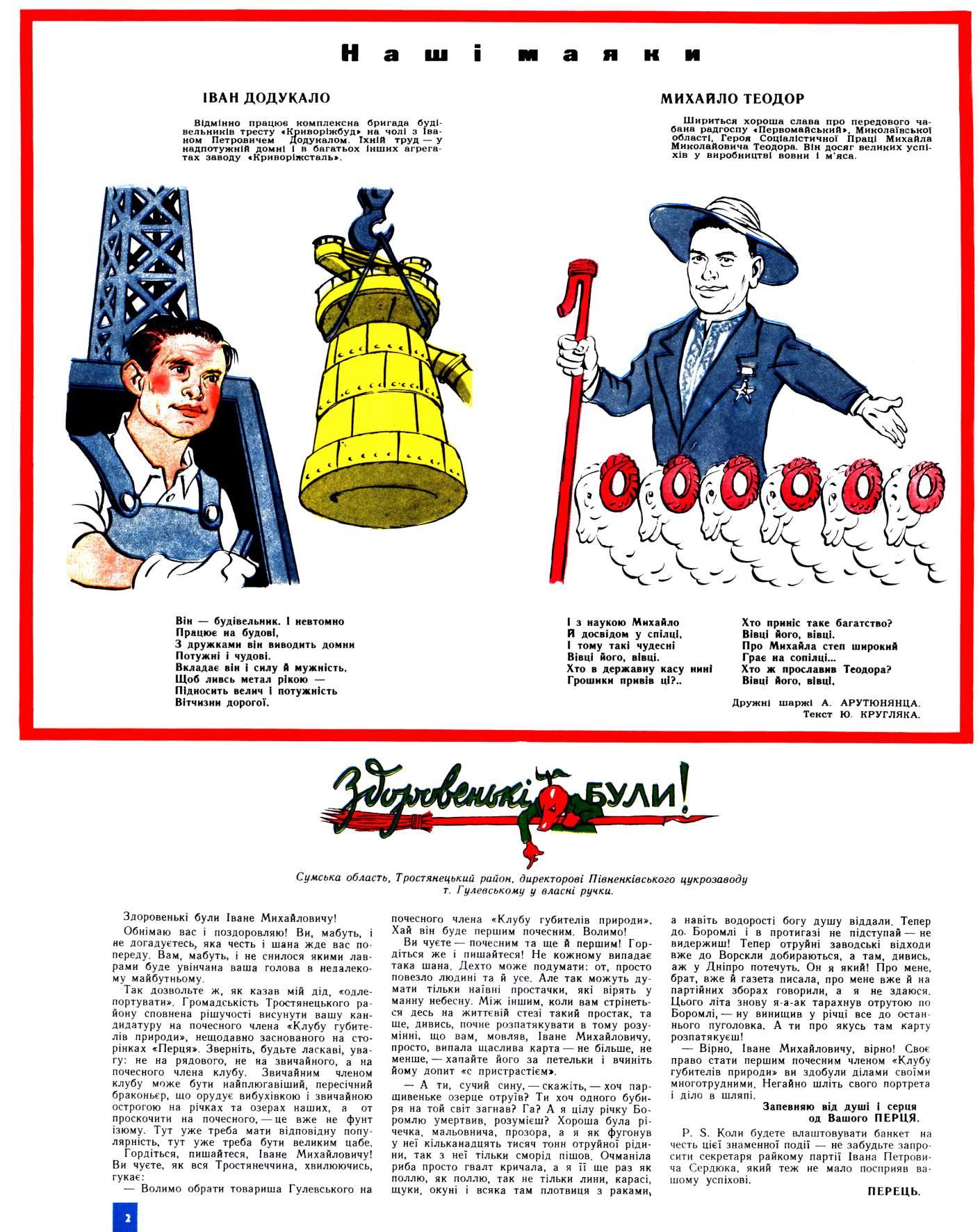 Журнал перець 1961 №17