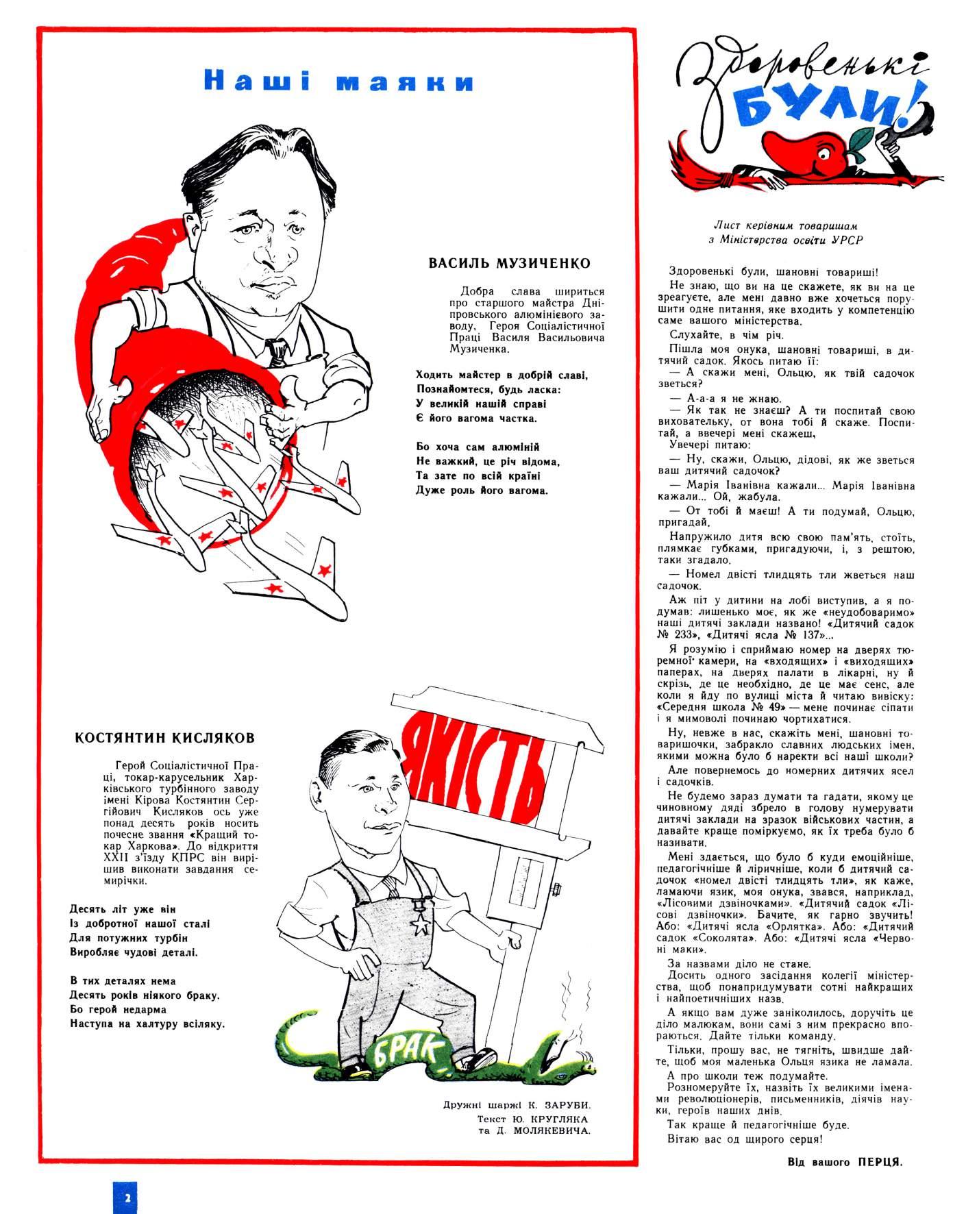Журнал перець 1961 №18