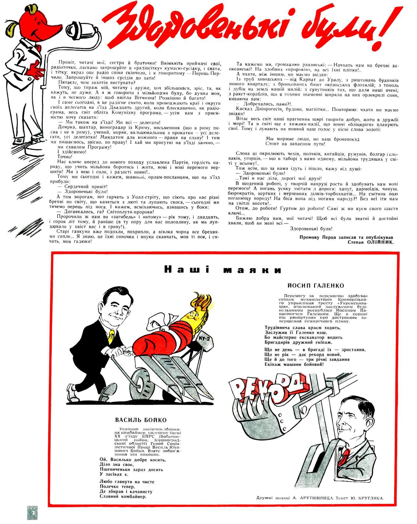 Журнал перець 1961 №19