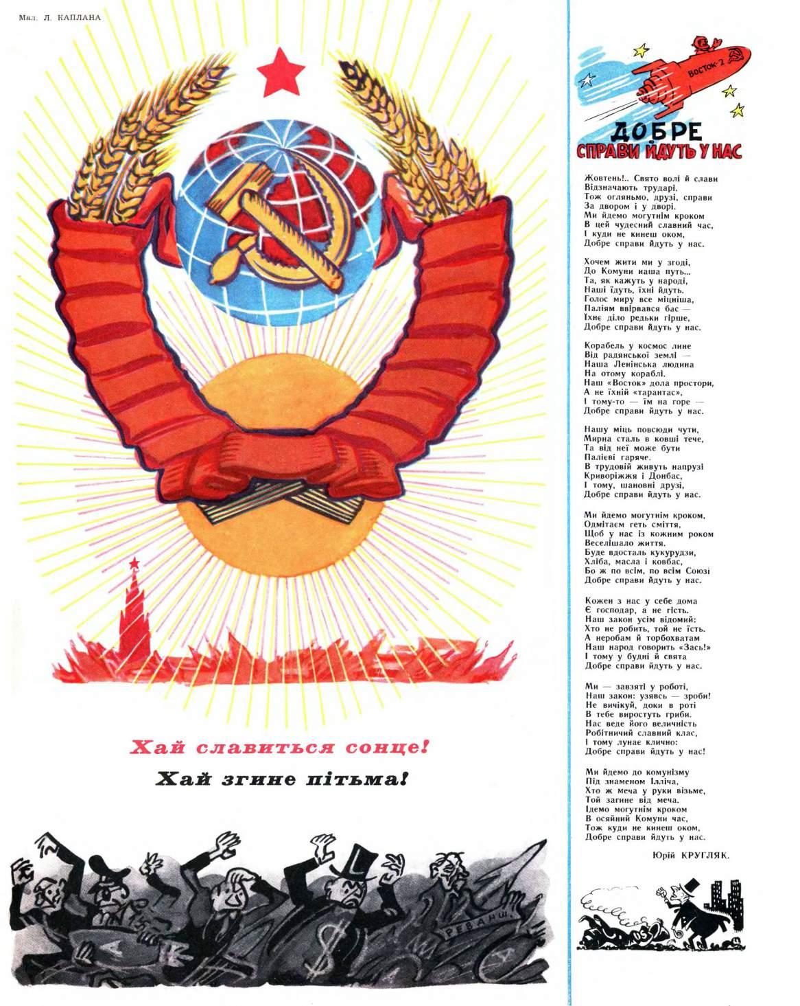 Журнал перець 1961 №20
