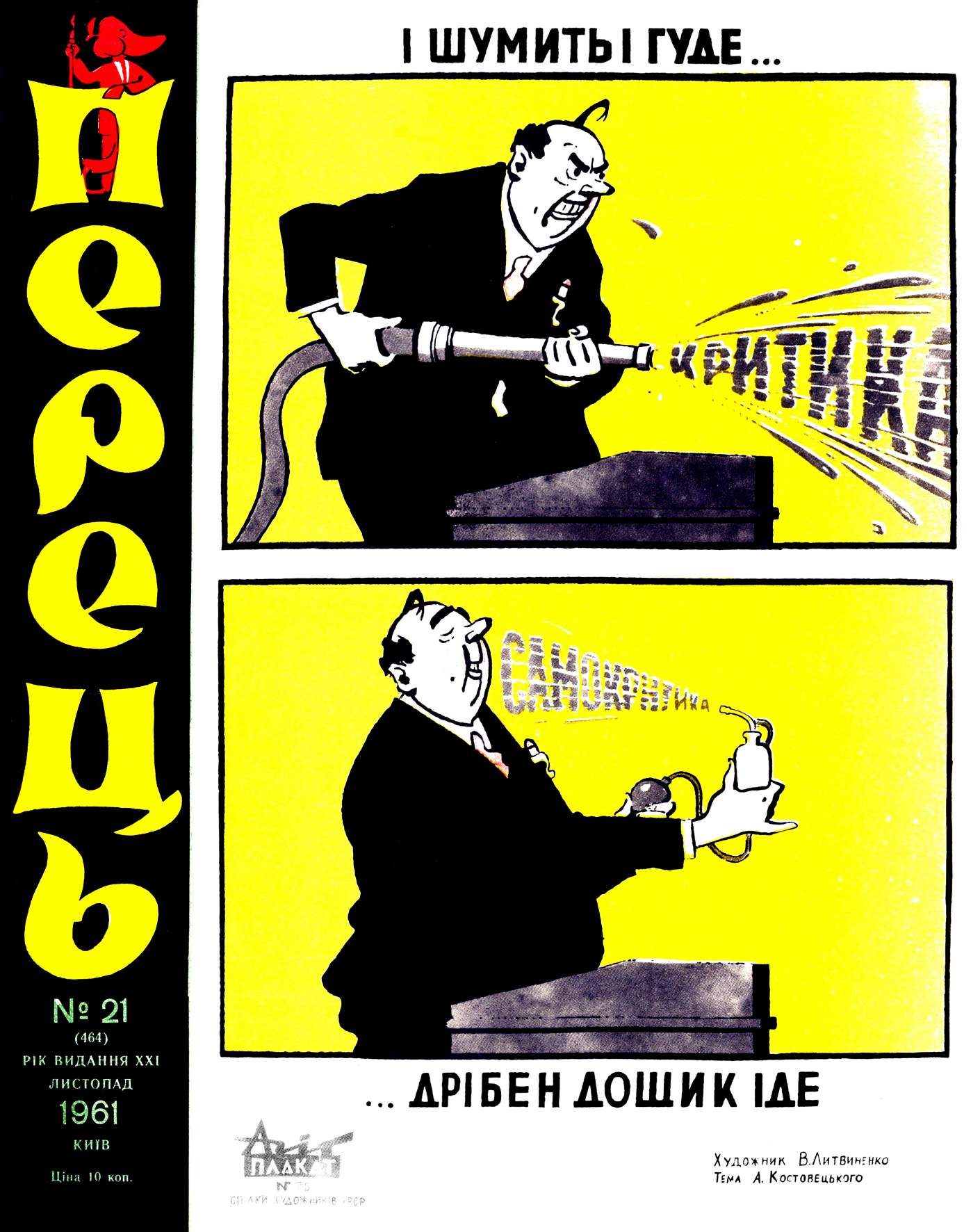 Журнал перець 1961 №21