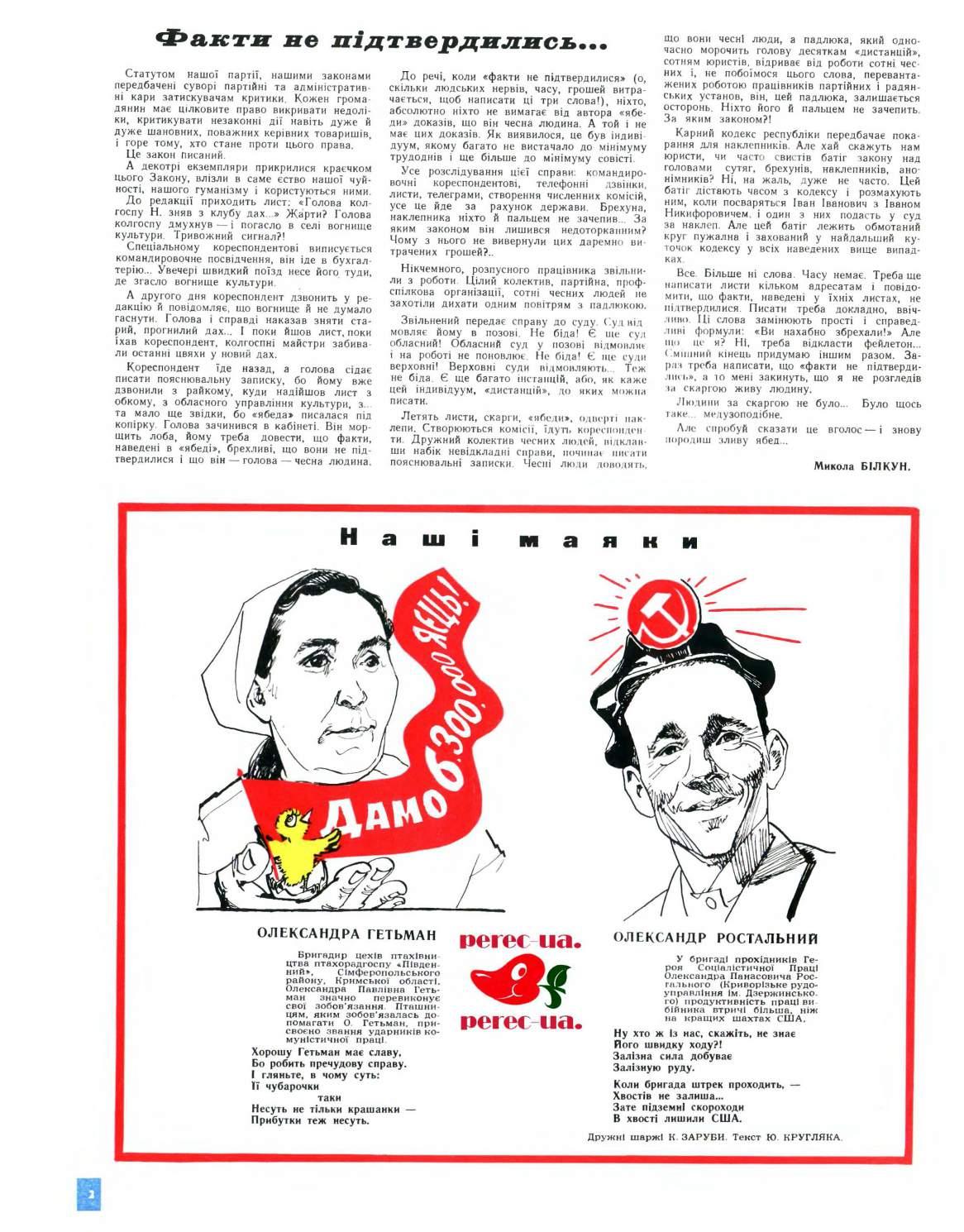 Журнал перець 1961 №22