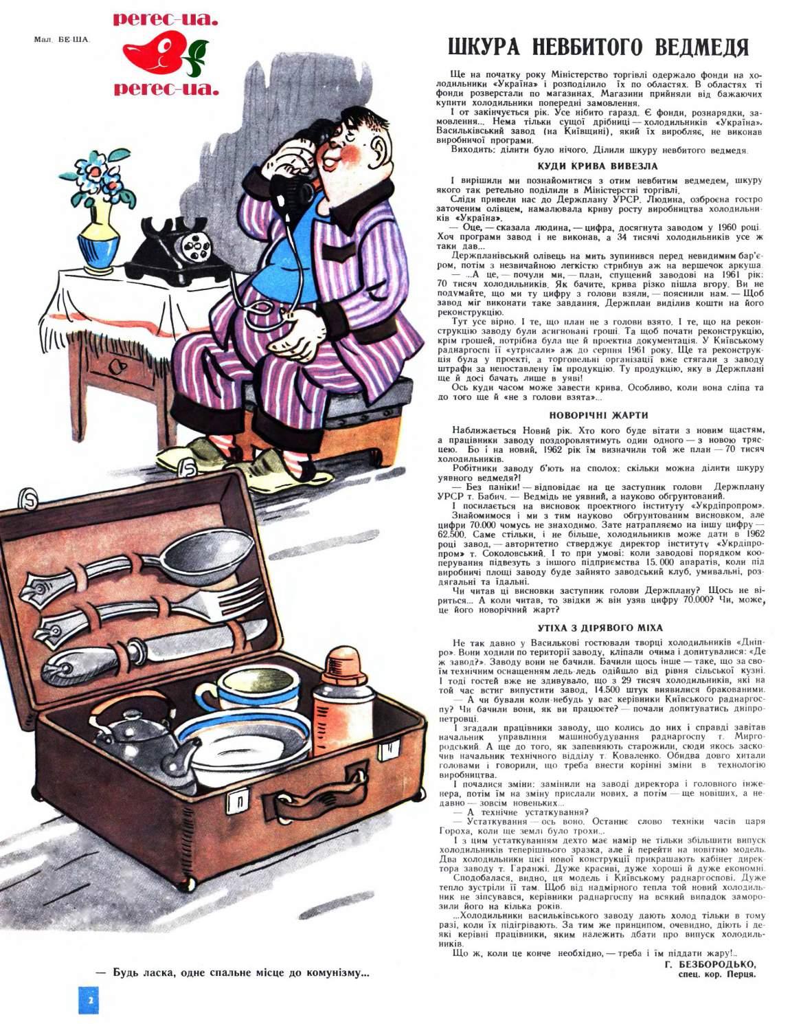 Журнал перець 1961 №23