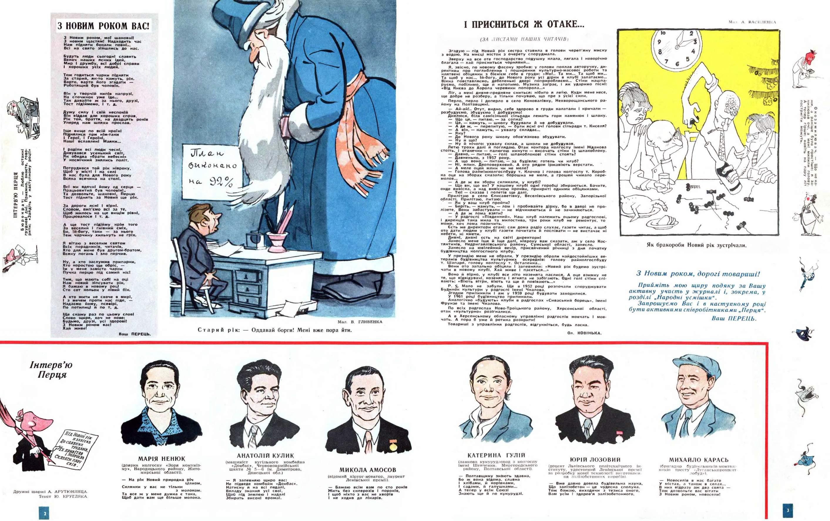 Журнал перець 1961 №24