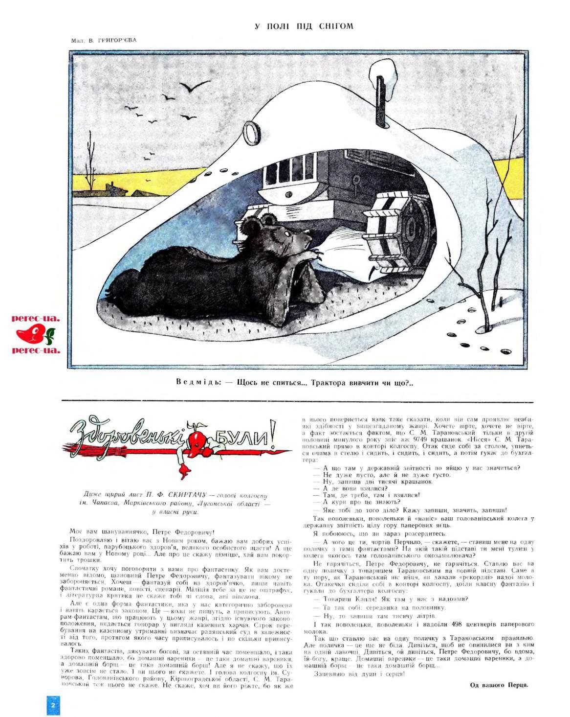 Журнал перець 1962 №01