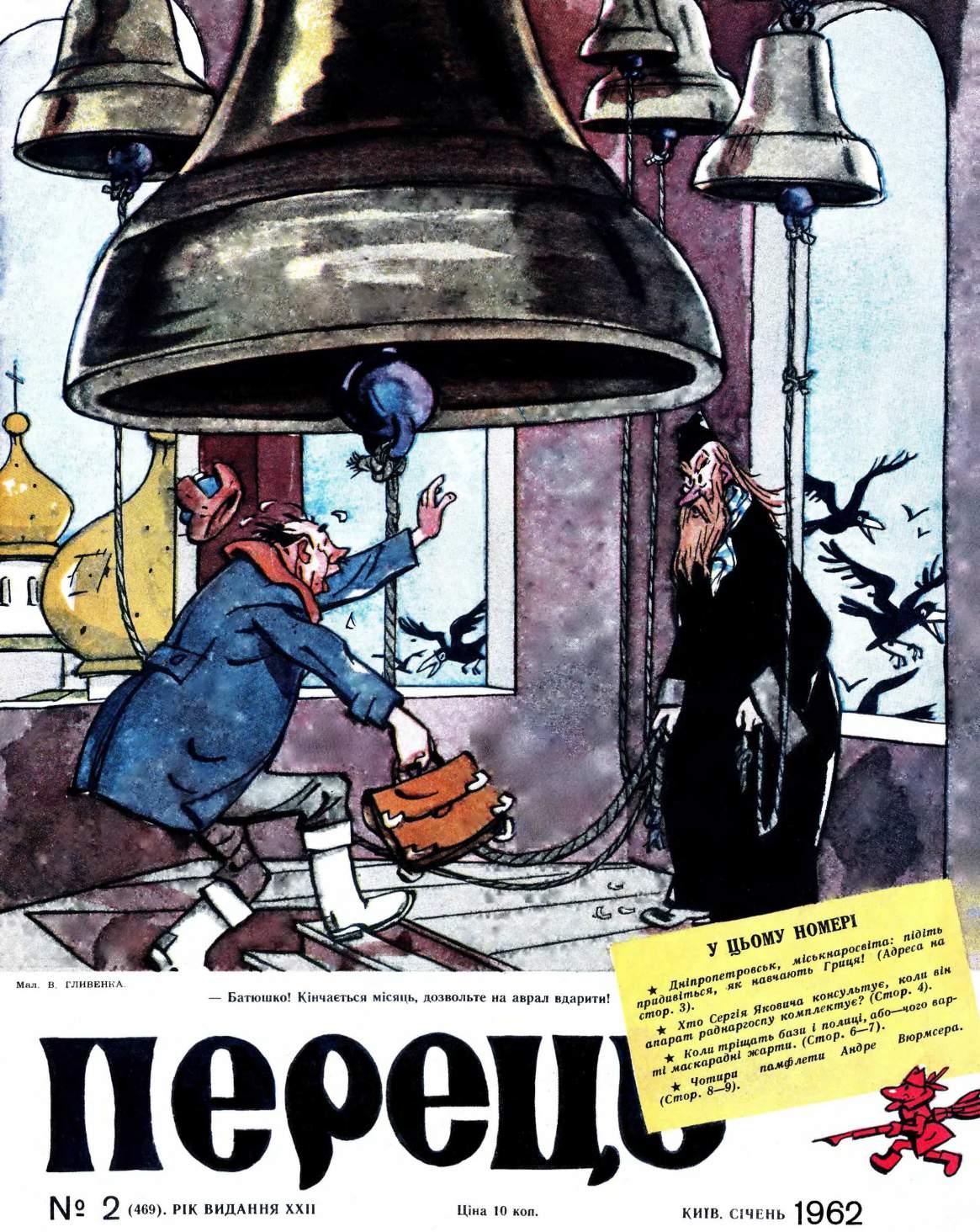Журнал перець 1962 №02