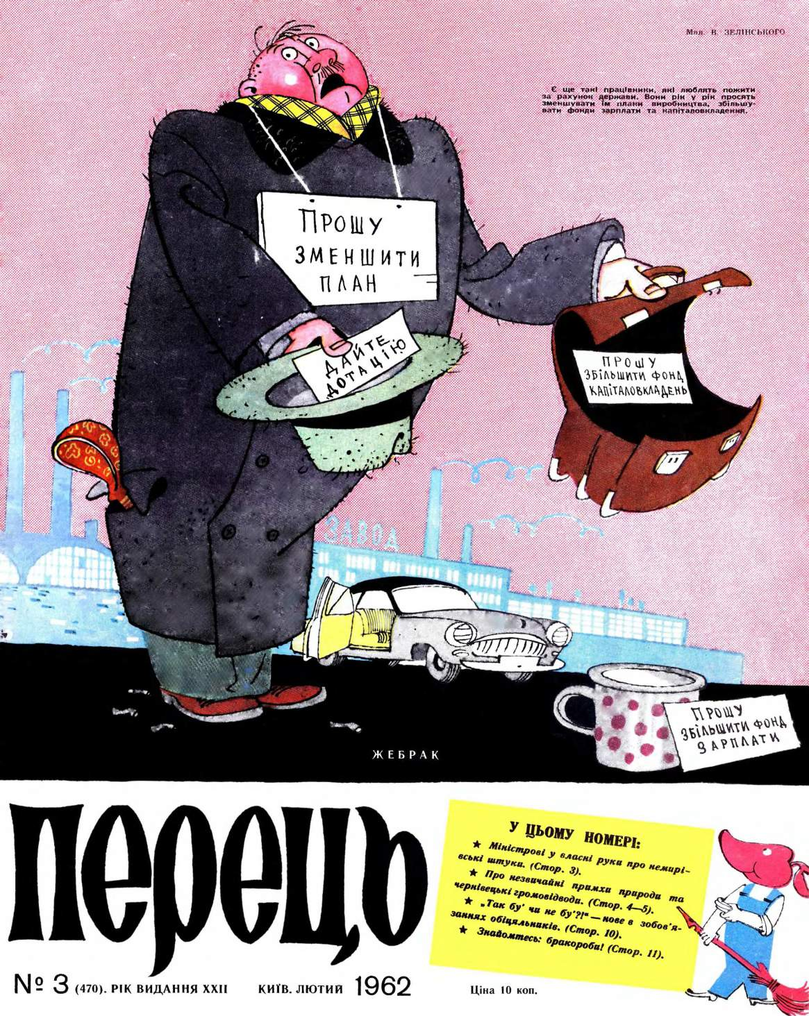 Журнал перець 1962 №03