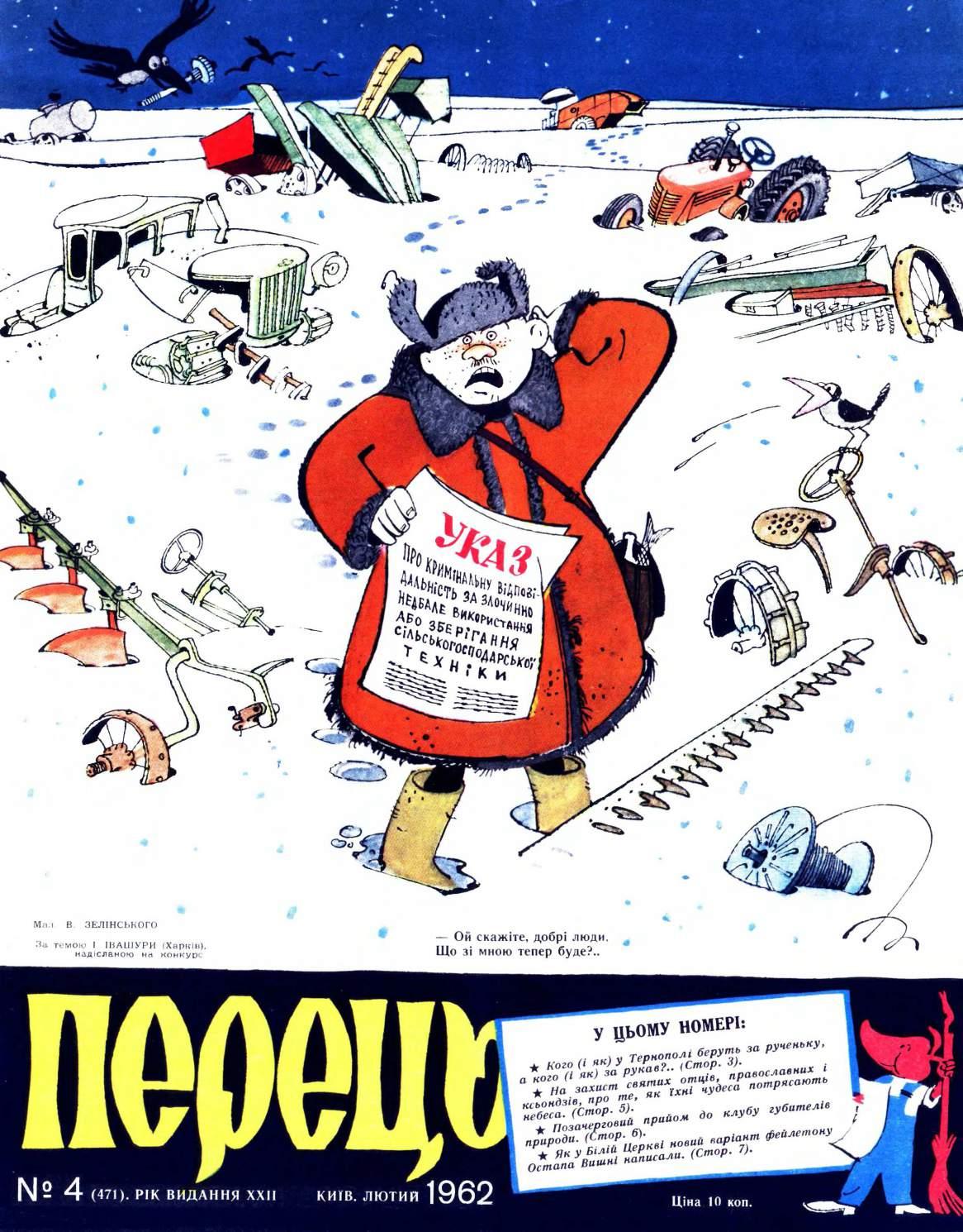 Журнал перець 1962 №04
