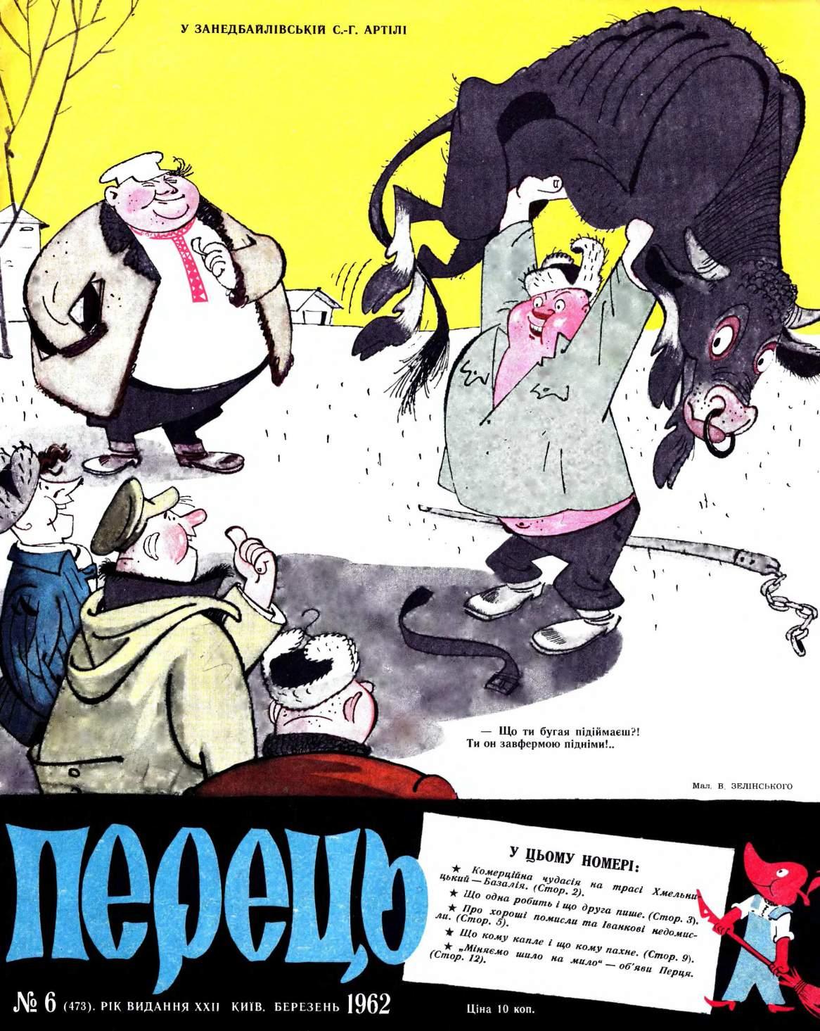 Журнал перець 1962 №06