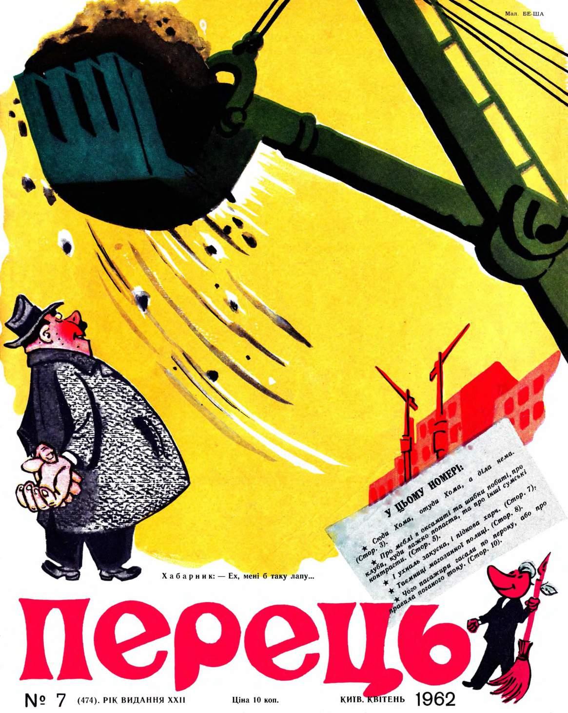 Журнал перець 1962 №07