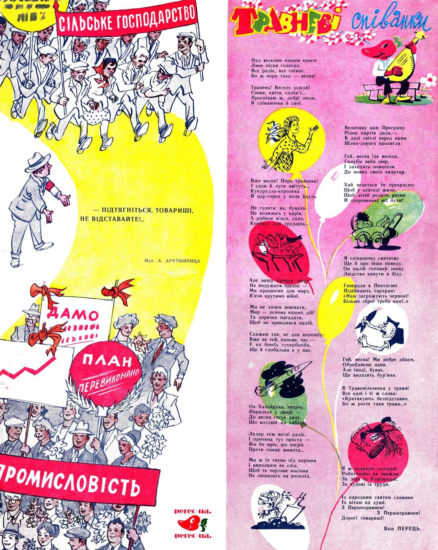 Журнал перець 1962 №08
