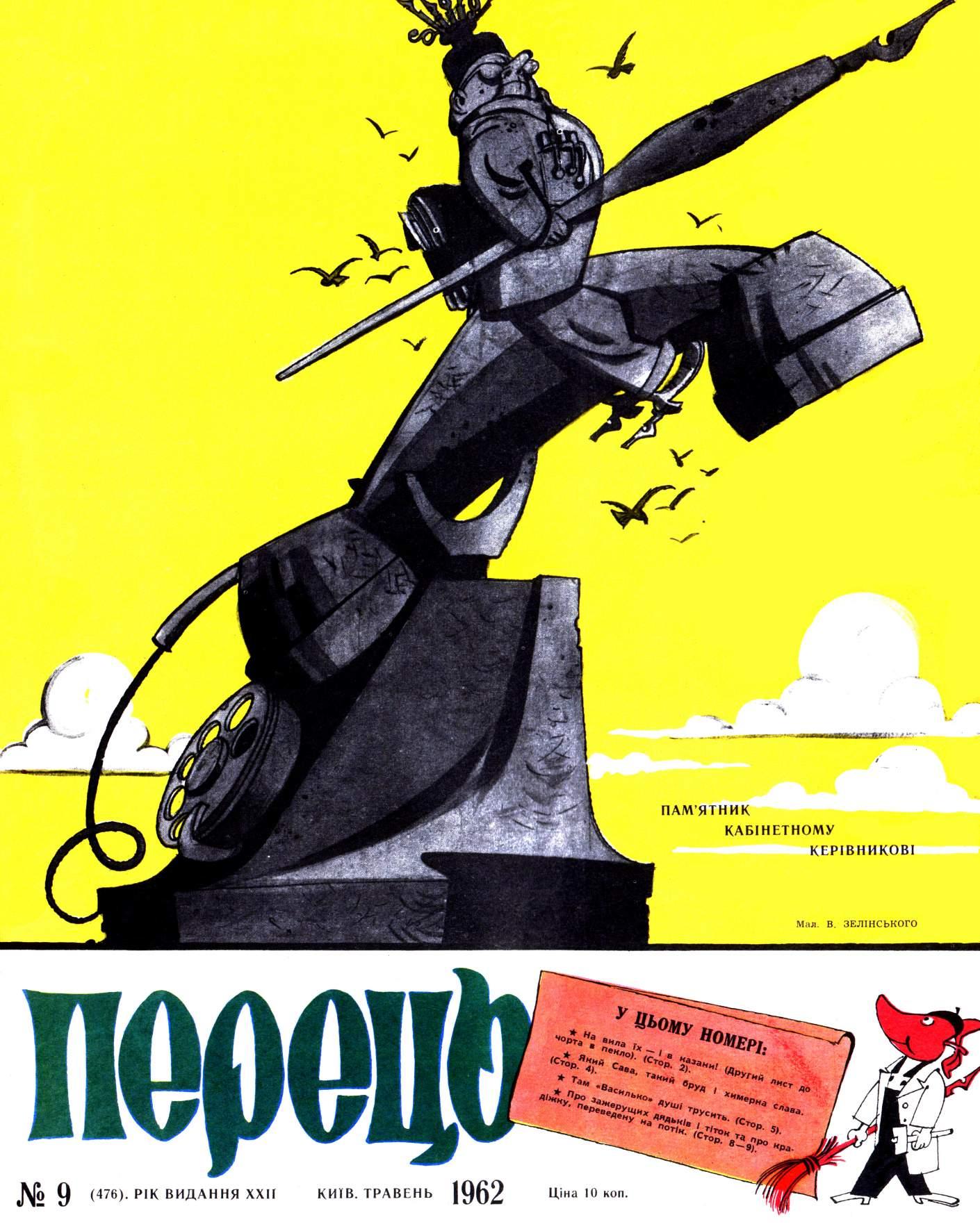 Журнал перець 1962 №09