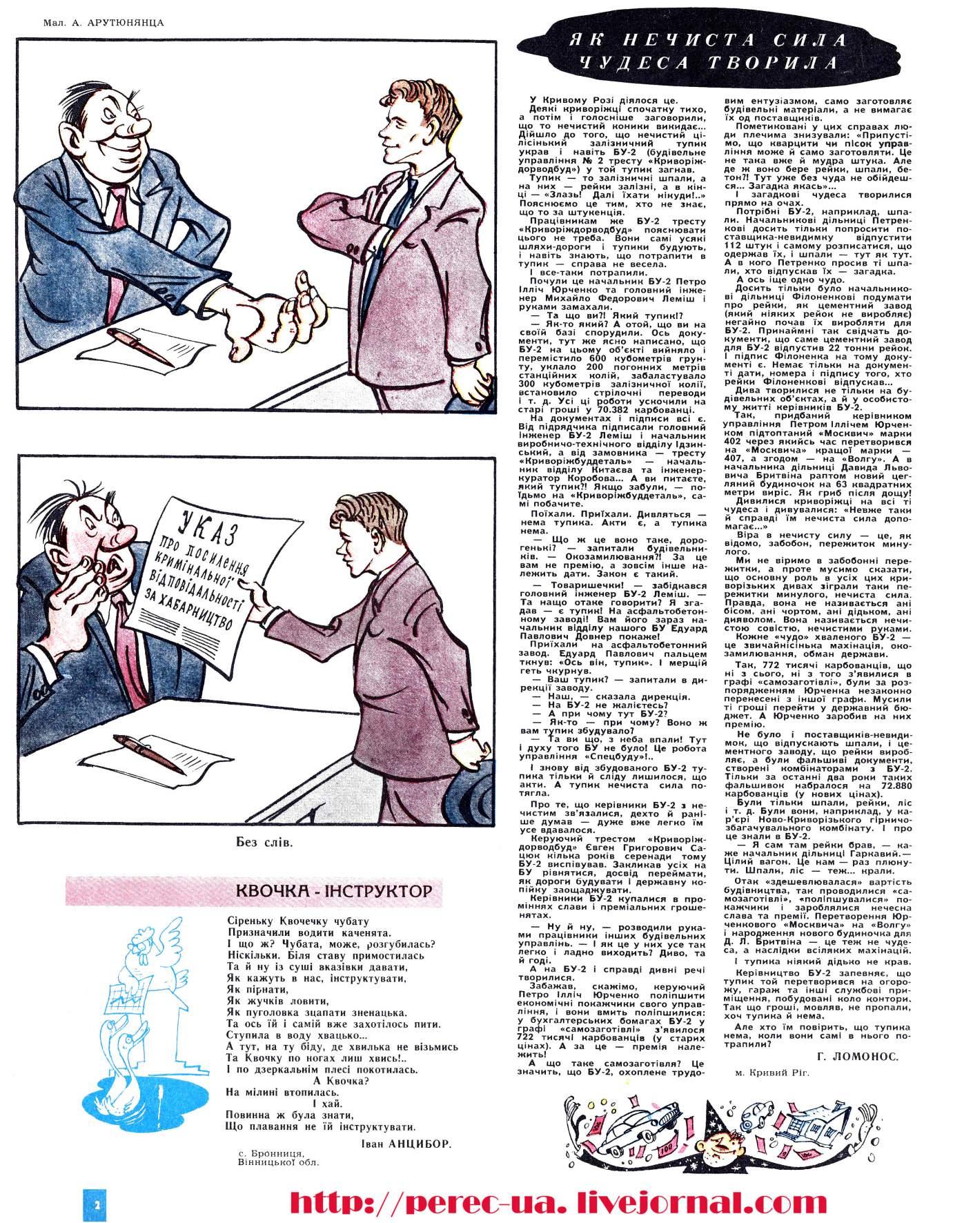 Журнал перець 1962 №11