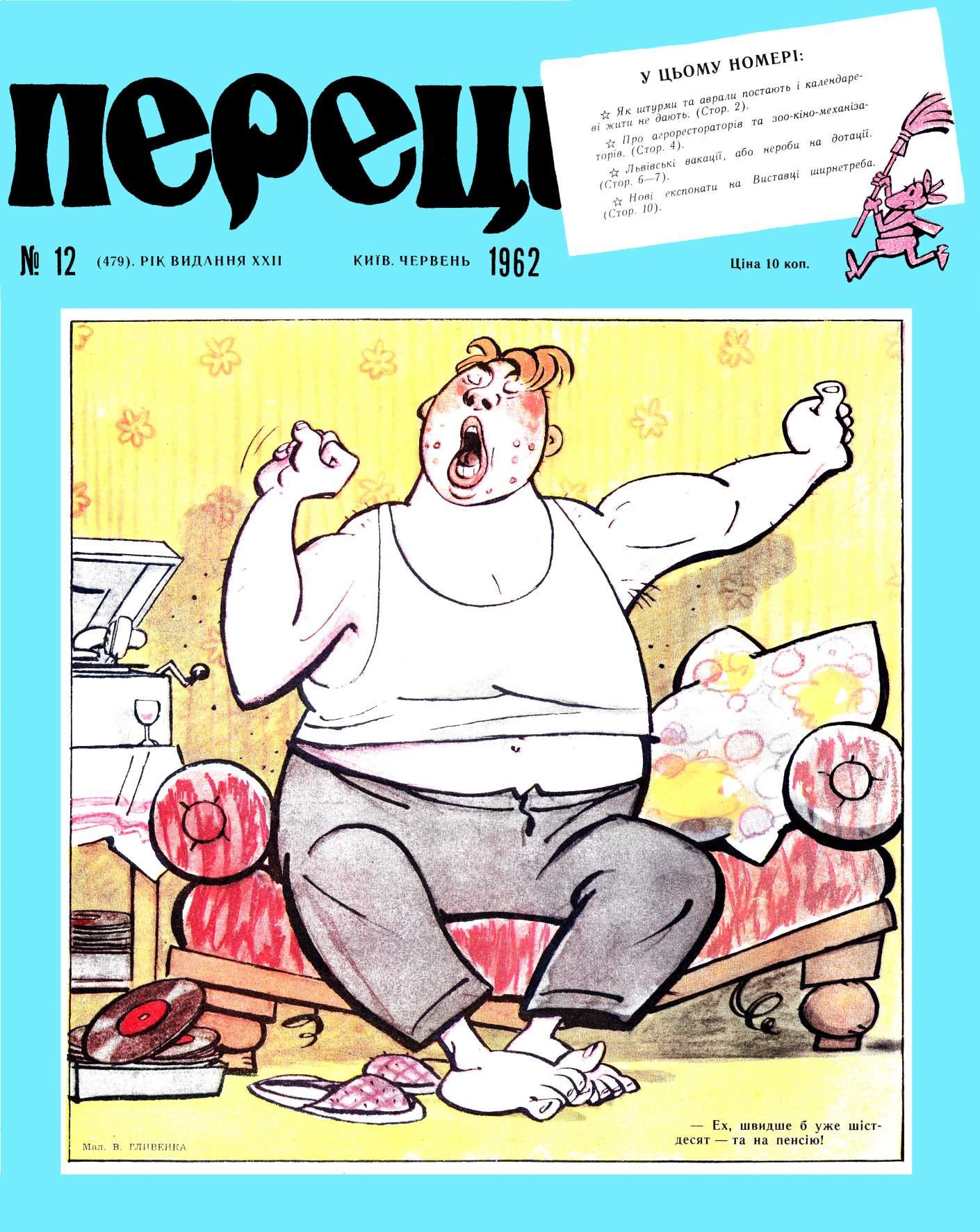 Журнал перець 1962 №12