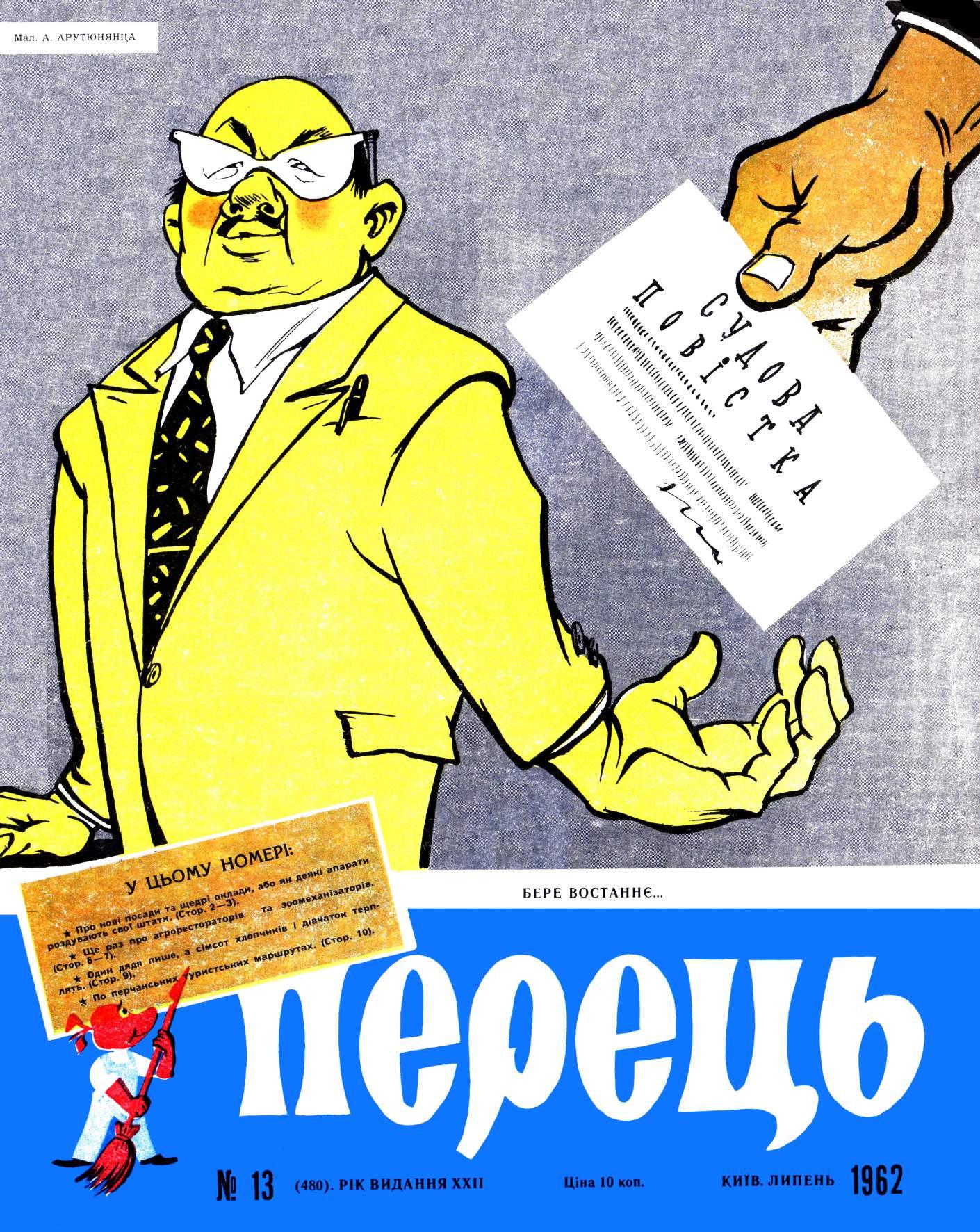 Журнал перець 1962 №13