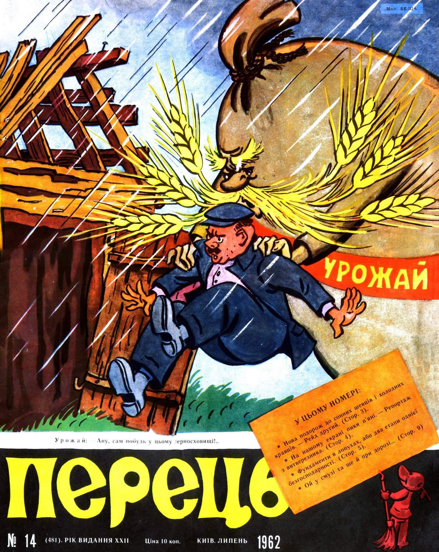 Журнал перець 1962 №14