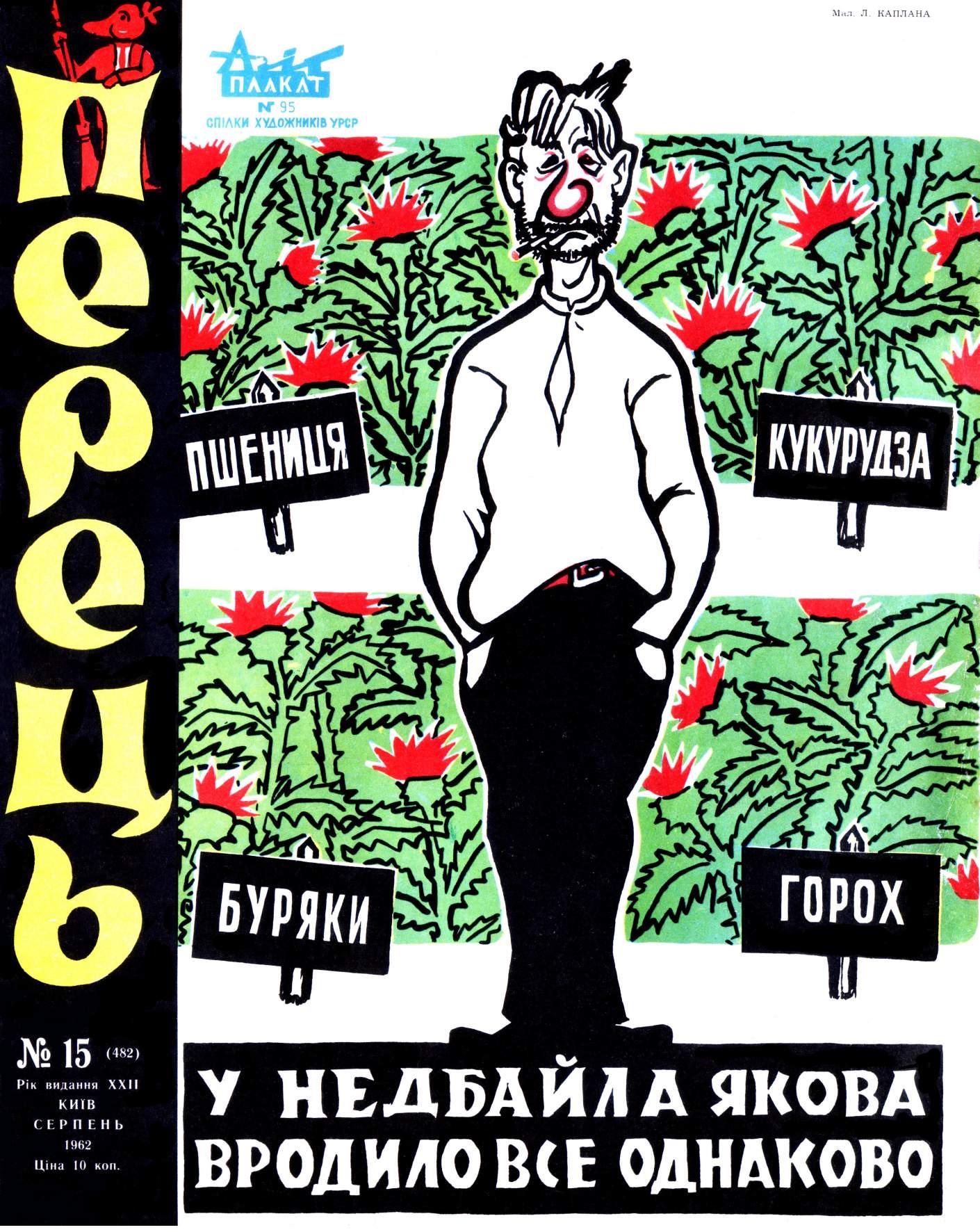 Журнал перець 1962 №15