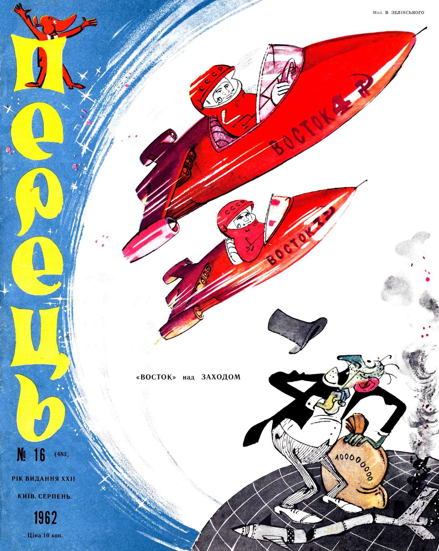 Журнал перець 1962 №16