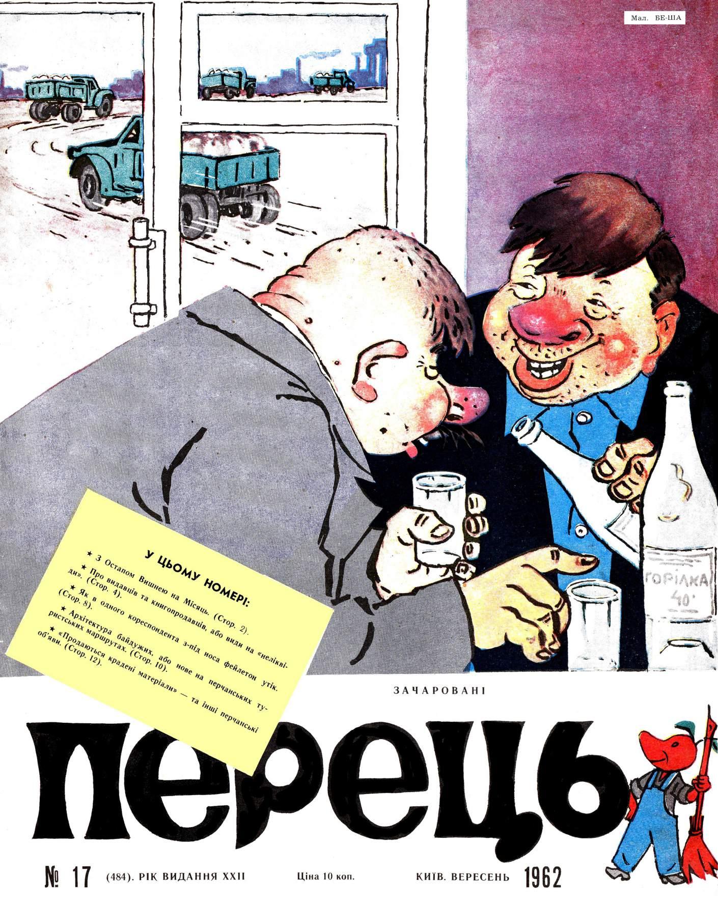 Журнал перець 1962 №17