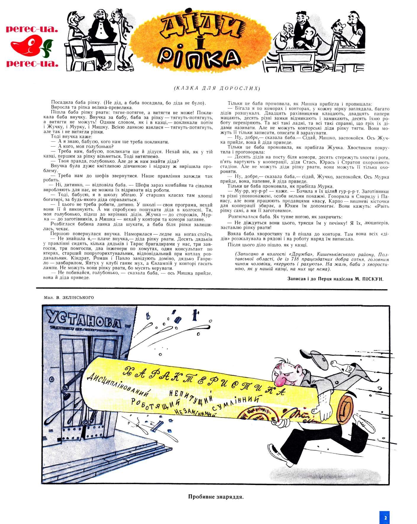 Журнал перець 1962 №19