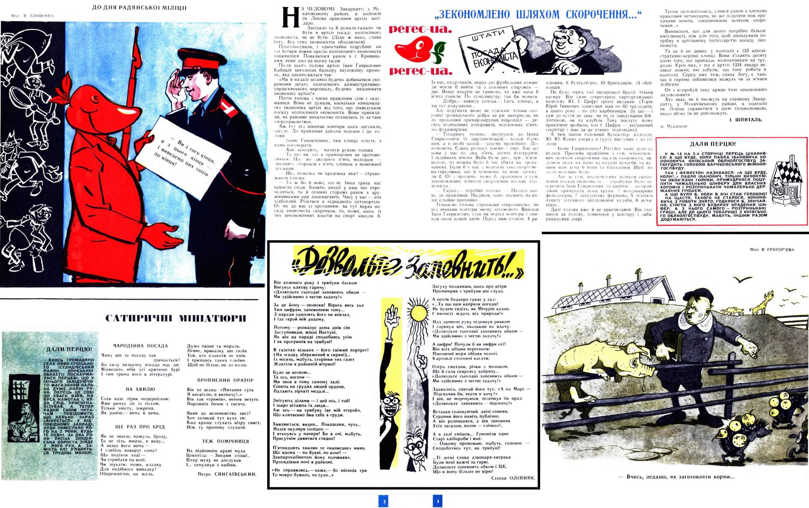 Журнал перець 1962 №21