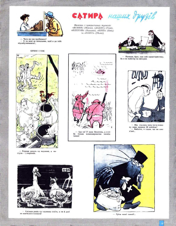 Журнал перець 1962 №23