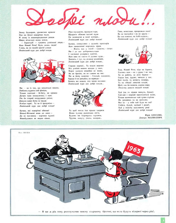 Журнал перець 1962 №24
